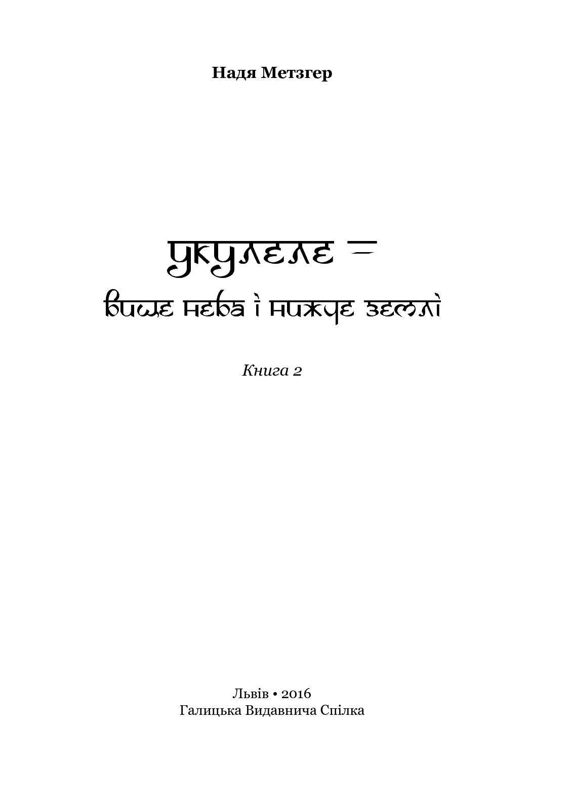 Calaméo - Надя Метзгер. УКУЛЕЛЕ — Вище неба і нижче землі. Книга 2. 163c24ca4a76f
