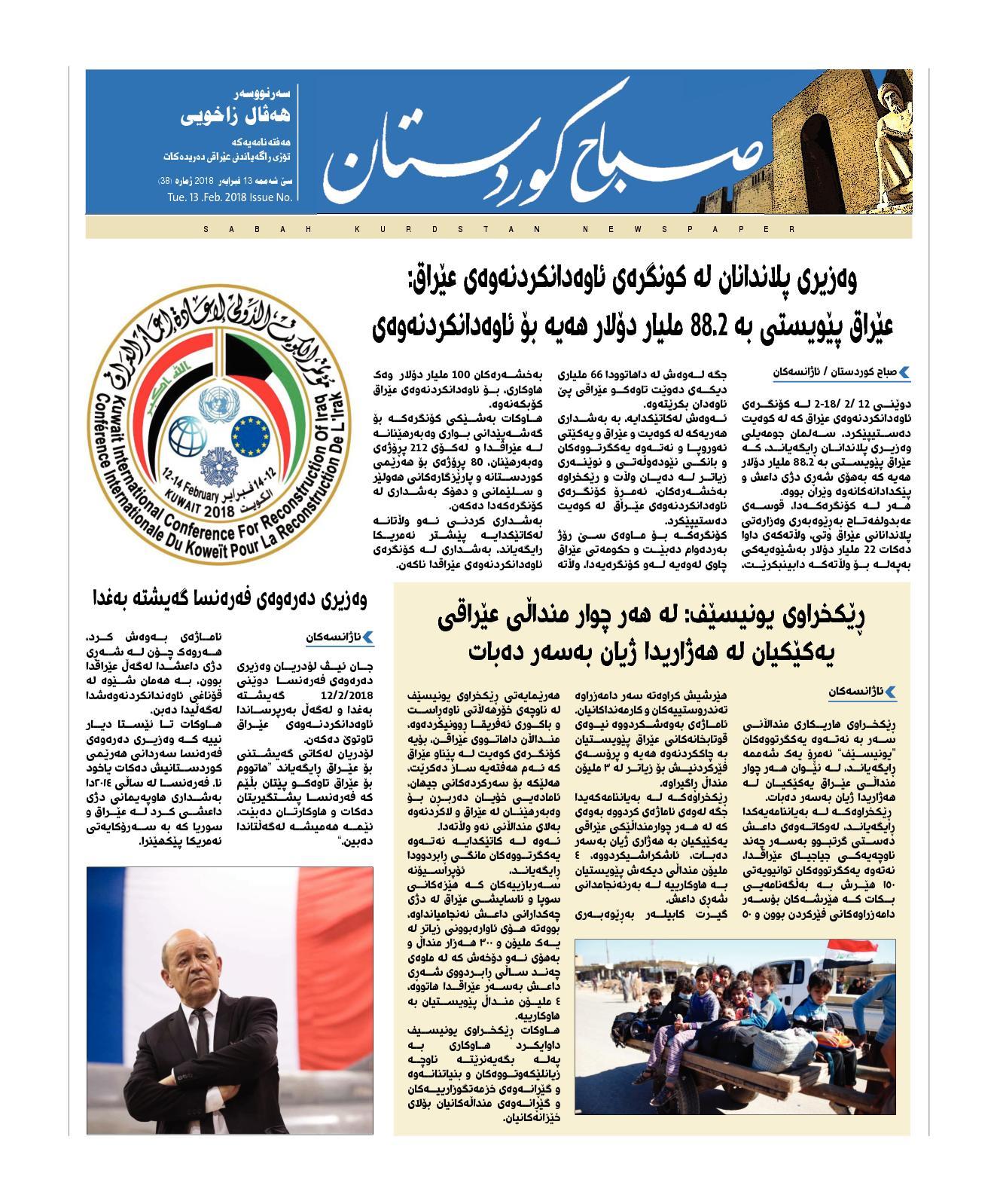 رۆژناما صباح كوردستان ژماره 38