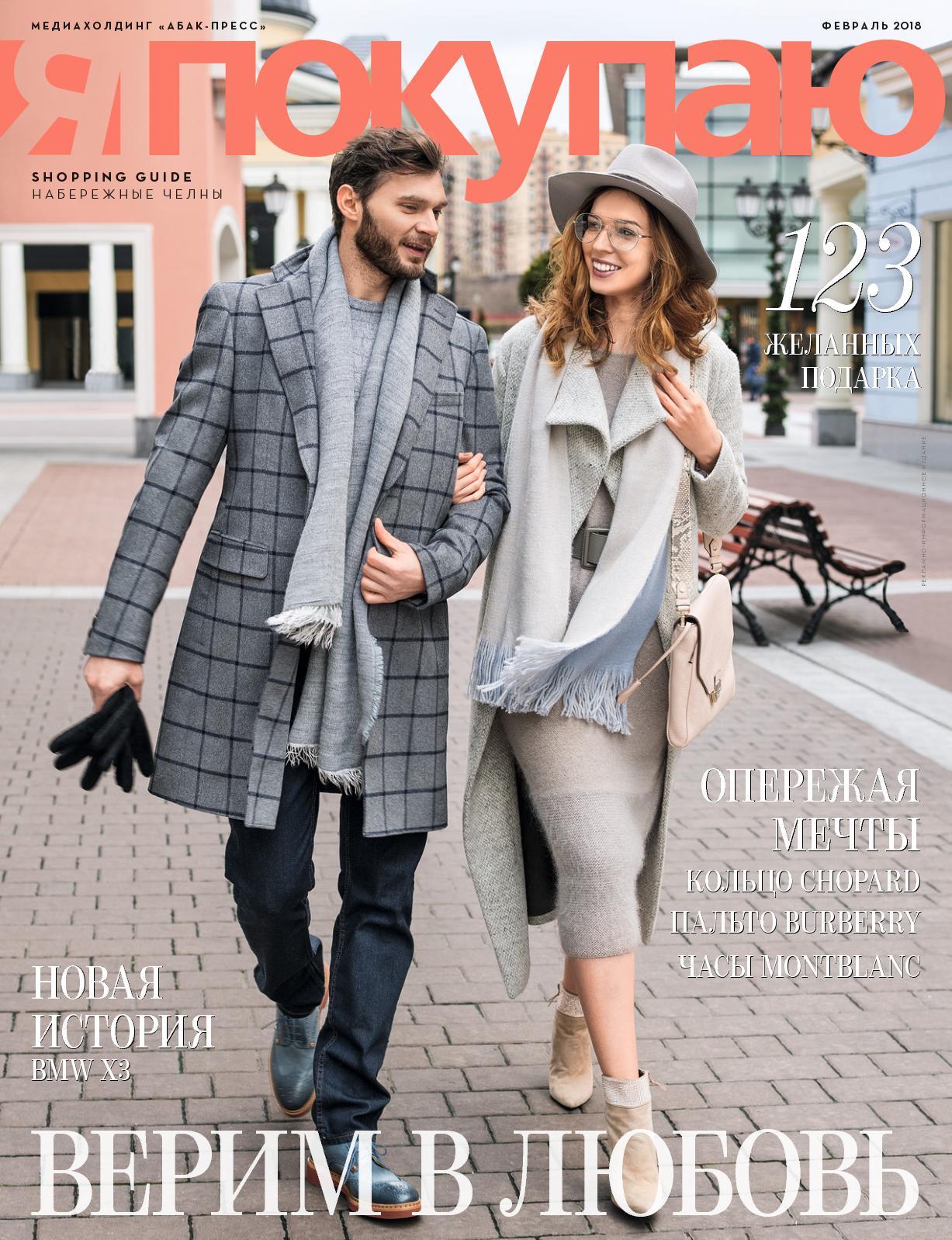 ТРК Проспект вдохновляет на шоппинг с любовью