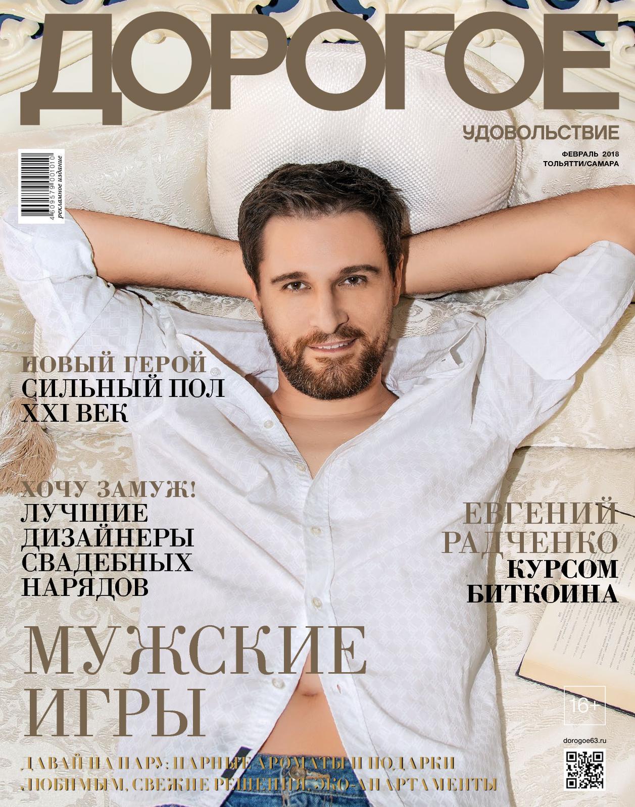 """""""Дорогое Удовольствие"""" Тольятти  февраль 2018"""