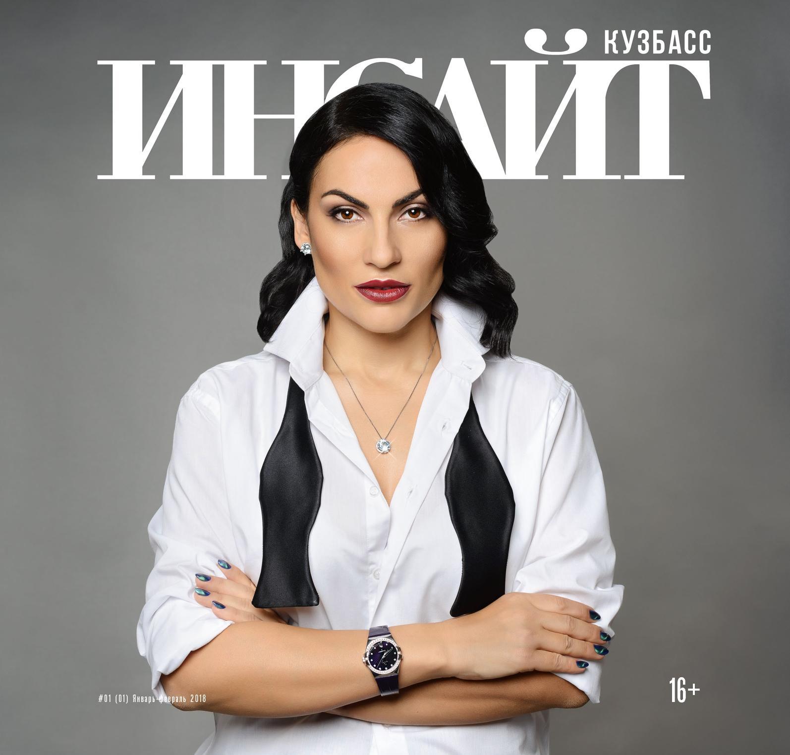Инсайт Кузбасс Январь-февраль 2018