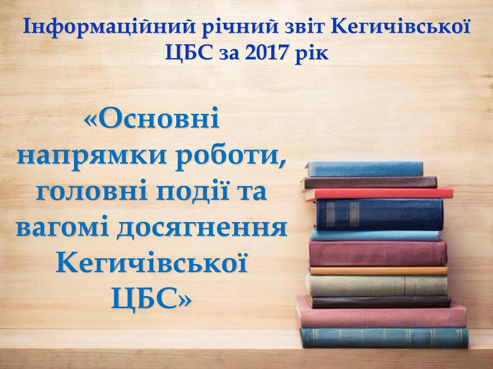 Основні напрямки роботи, головні події та вагомі досягнення Кегичівської ЦБС