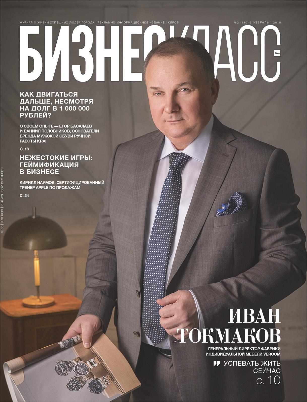 "Журнал ""Бизнес Класс"" февраль   #2 (110)"