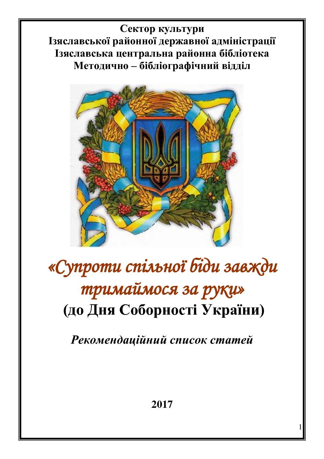 День Соборності України.