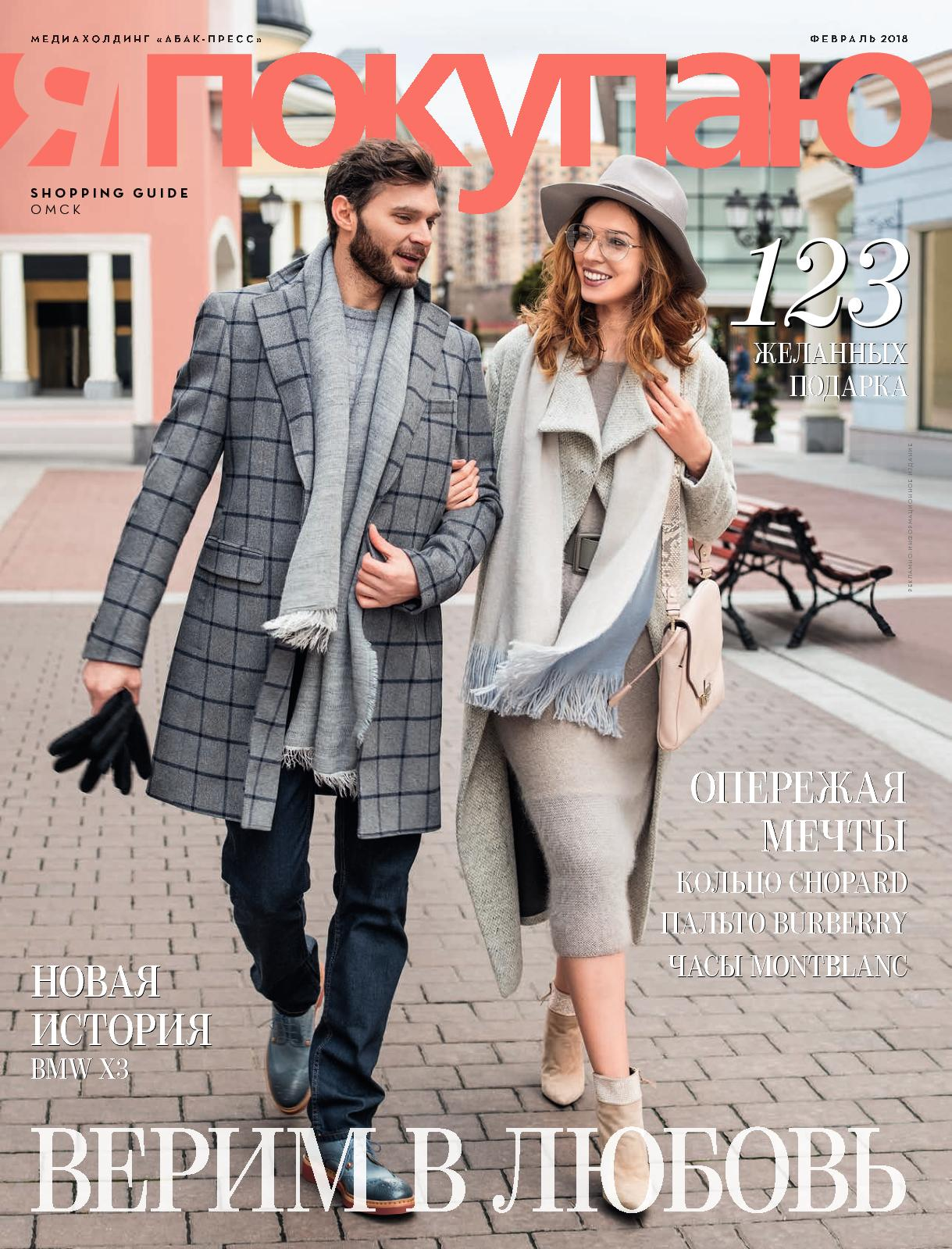 "Shopping Guide ""Я Покупаю. Омск"" Февраль 2018"