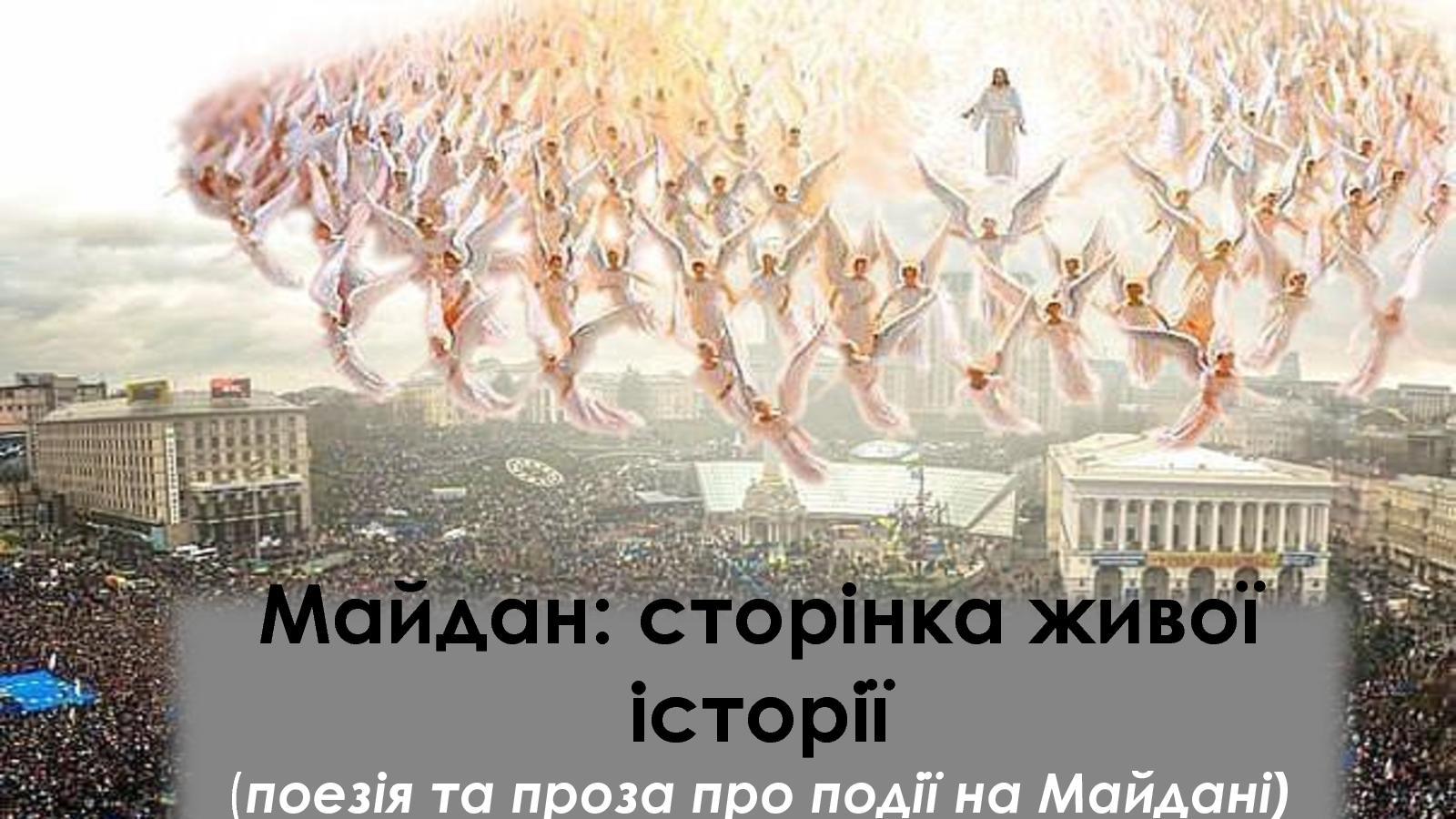 Майдан: сторінка живої історії (поезія та проза про події на Майдані)