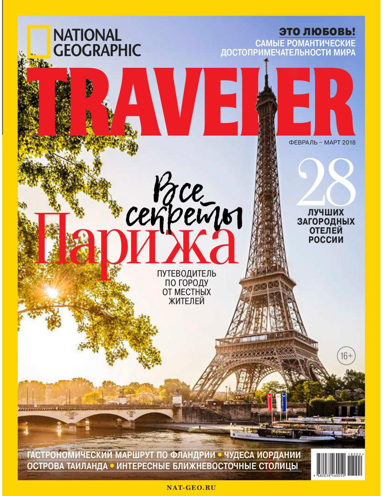 National Geographic Traveler 02 03 2018