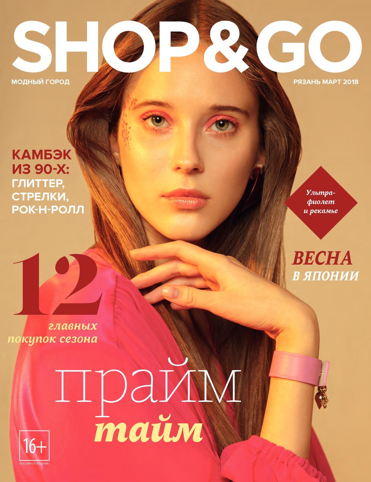 SHOP&GO Рязань. Март 2018