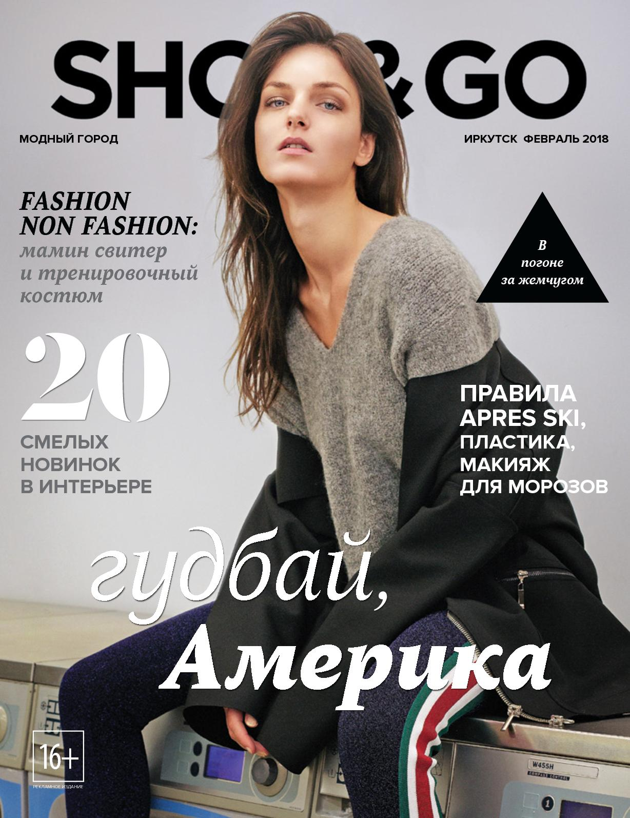 SHOP&GO Иркутск Февраль 2018