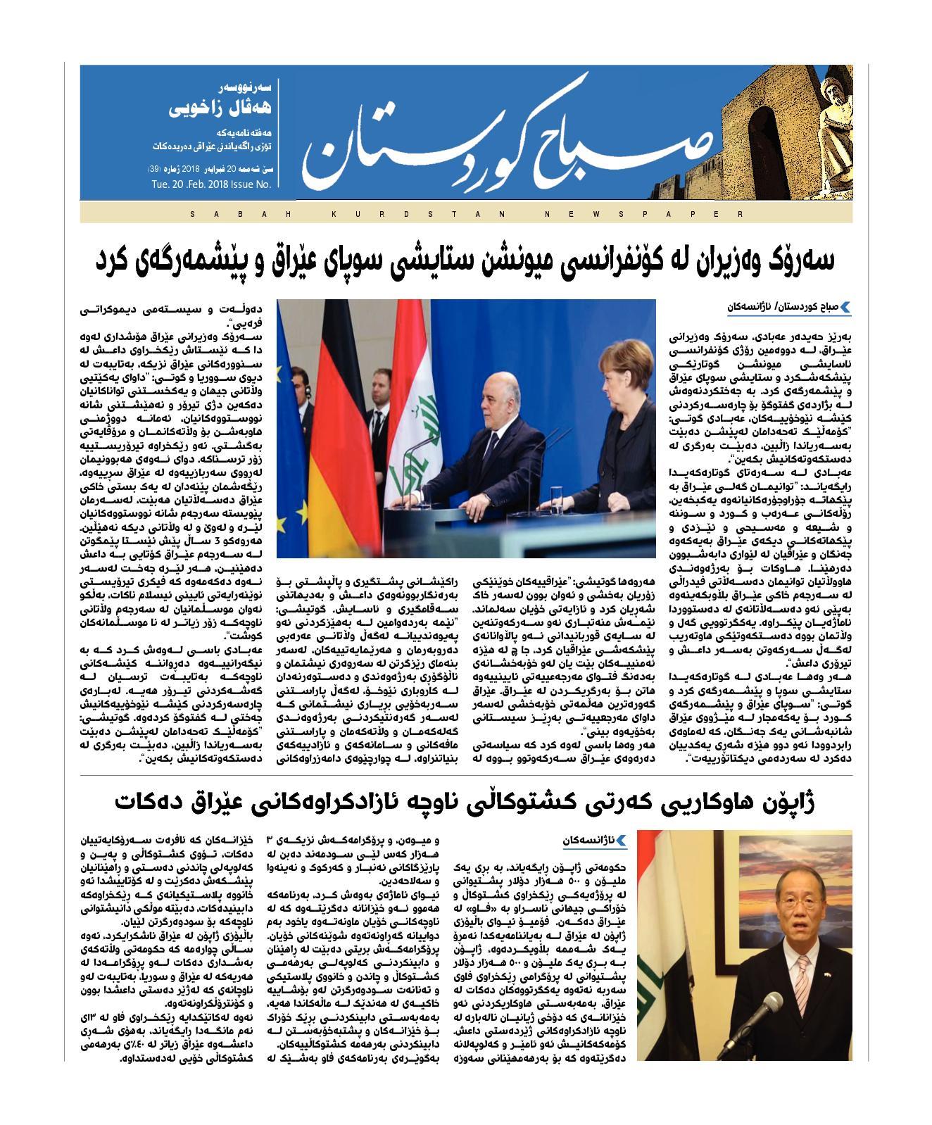رۆژناما صباح كوردستان ژماره 39