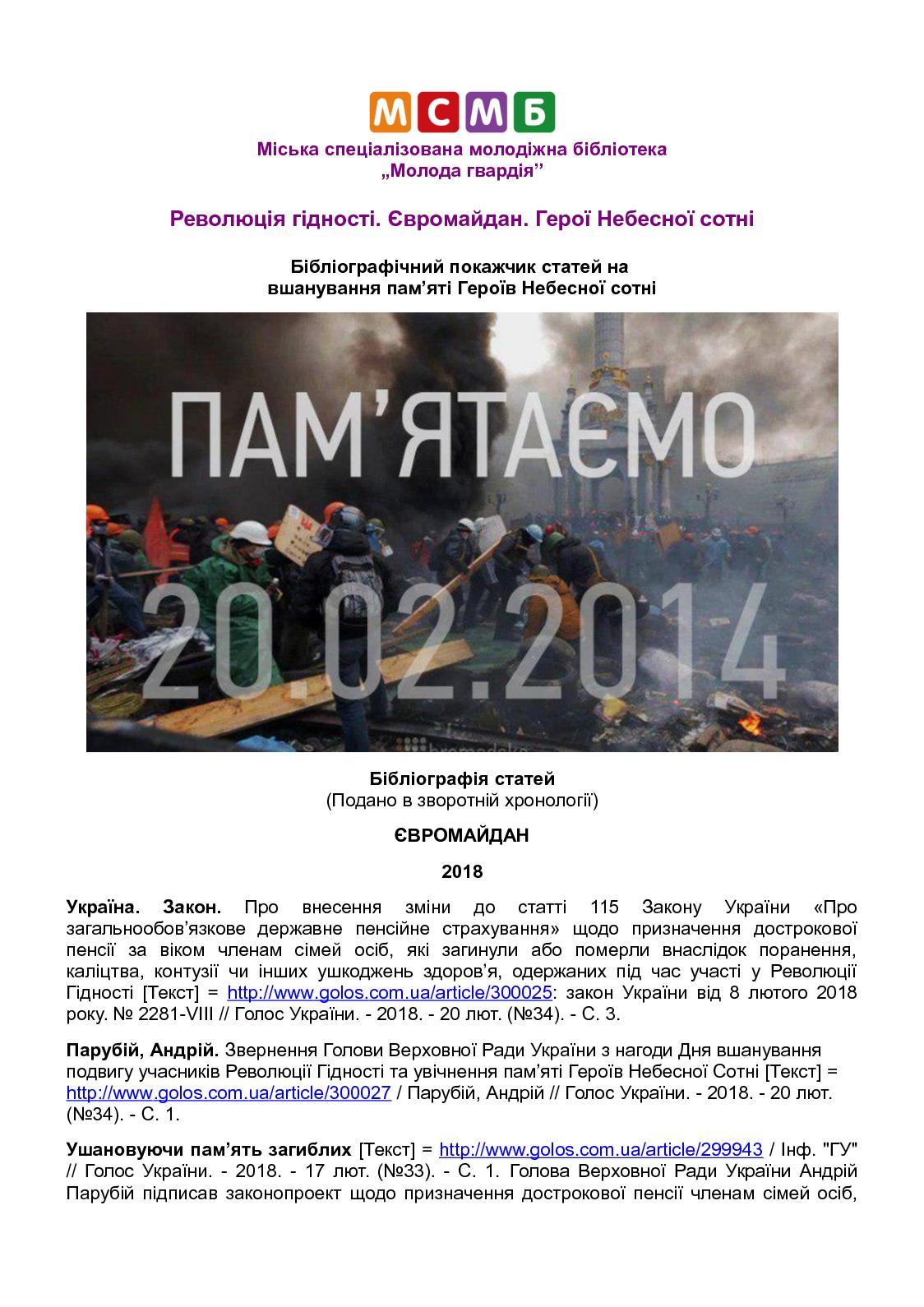 Євромайдан Революція гідності Герої Небесної сотні