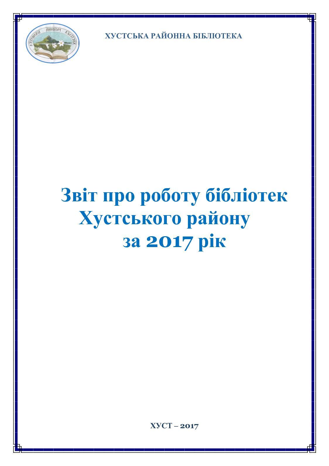 Звіт про роботу бібліотек Хустського району за 2017 рік