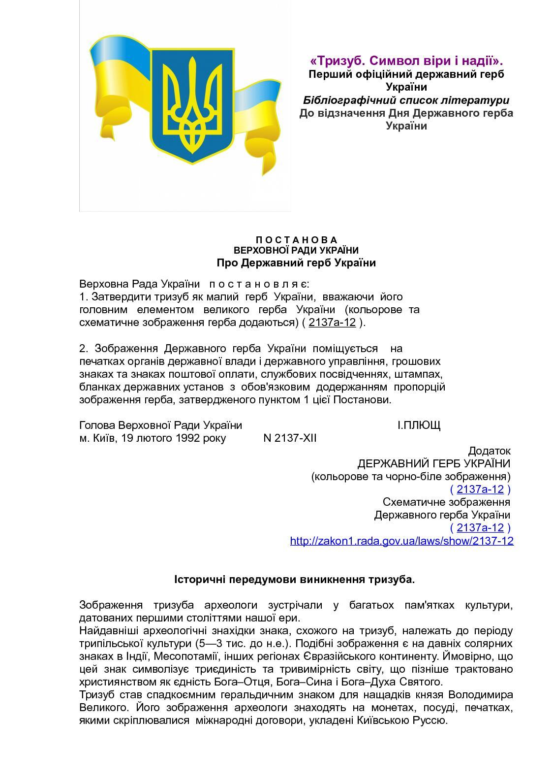 Державний ГЕРБ УКРАЇНИ Тризуб