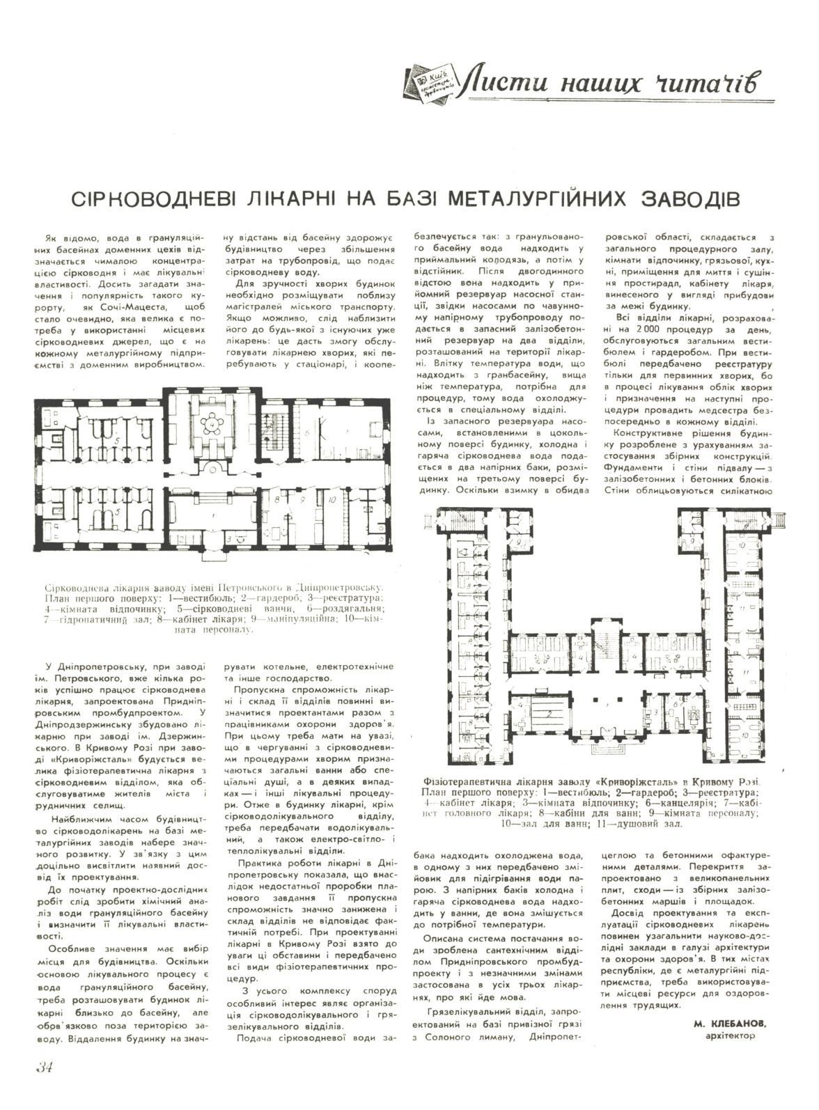 Будівництво і архітектура 1957 (12) - CALAMEO Downloader 0f675be8f330c