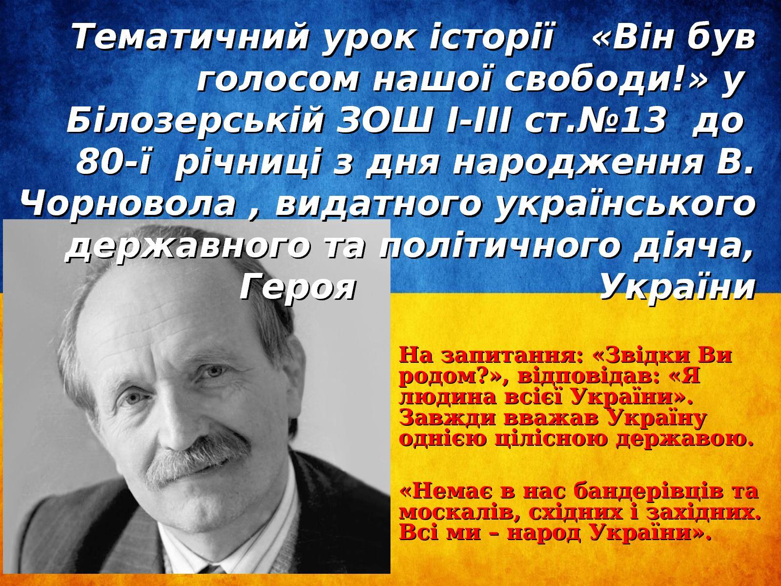 Презентация на тему Вячеслав Чорновол