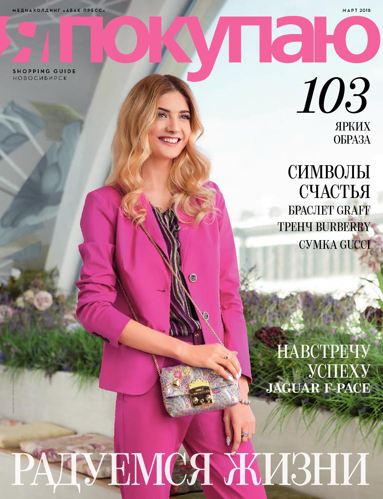 Журнал Shopping Guide «Я Покупаю» Новосибирск – Март 2018