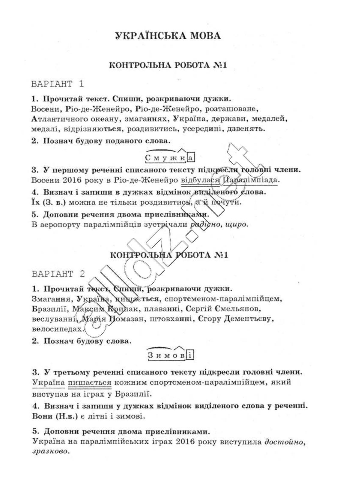 ГДЗ (відповіді). ДПА-2018. 4 клас. Українська мова. Гайова. Збірник завдань.