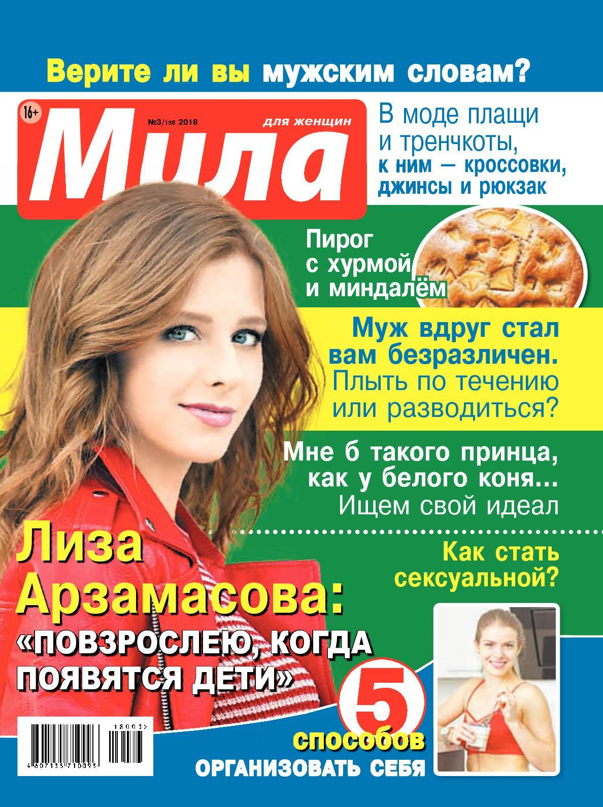 Mila32018