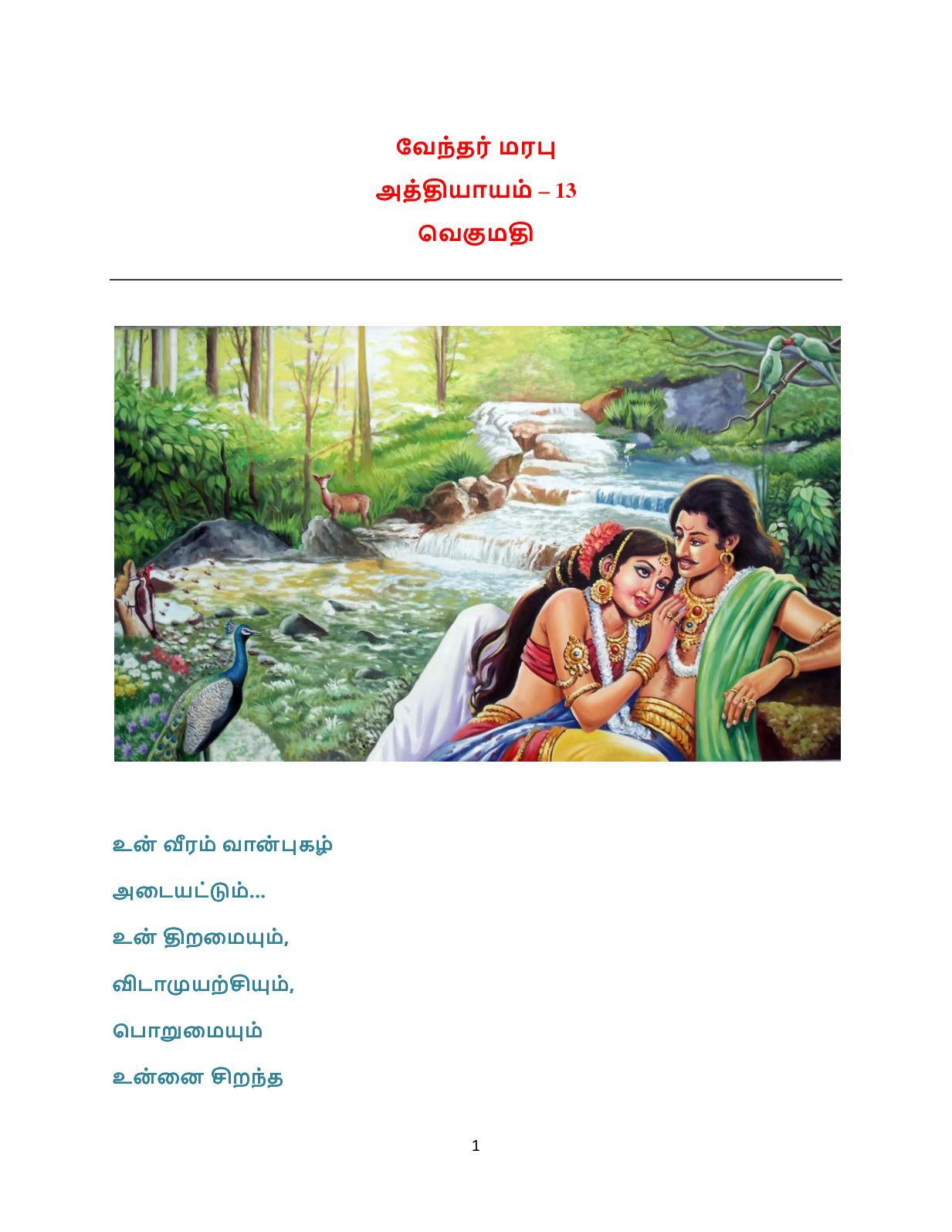 வேந்தர் மரபு 13