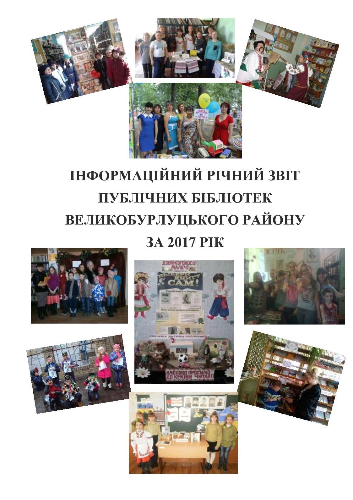 Інформаційний річний звіт публічних бібліотек Великобурлуцького району за 2017 рік