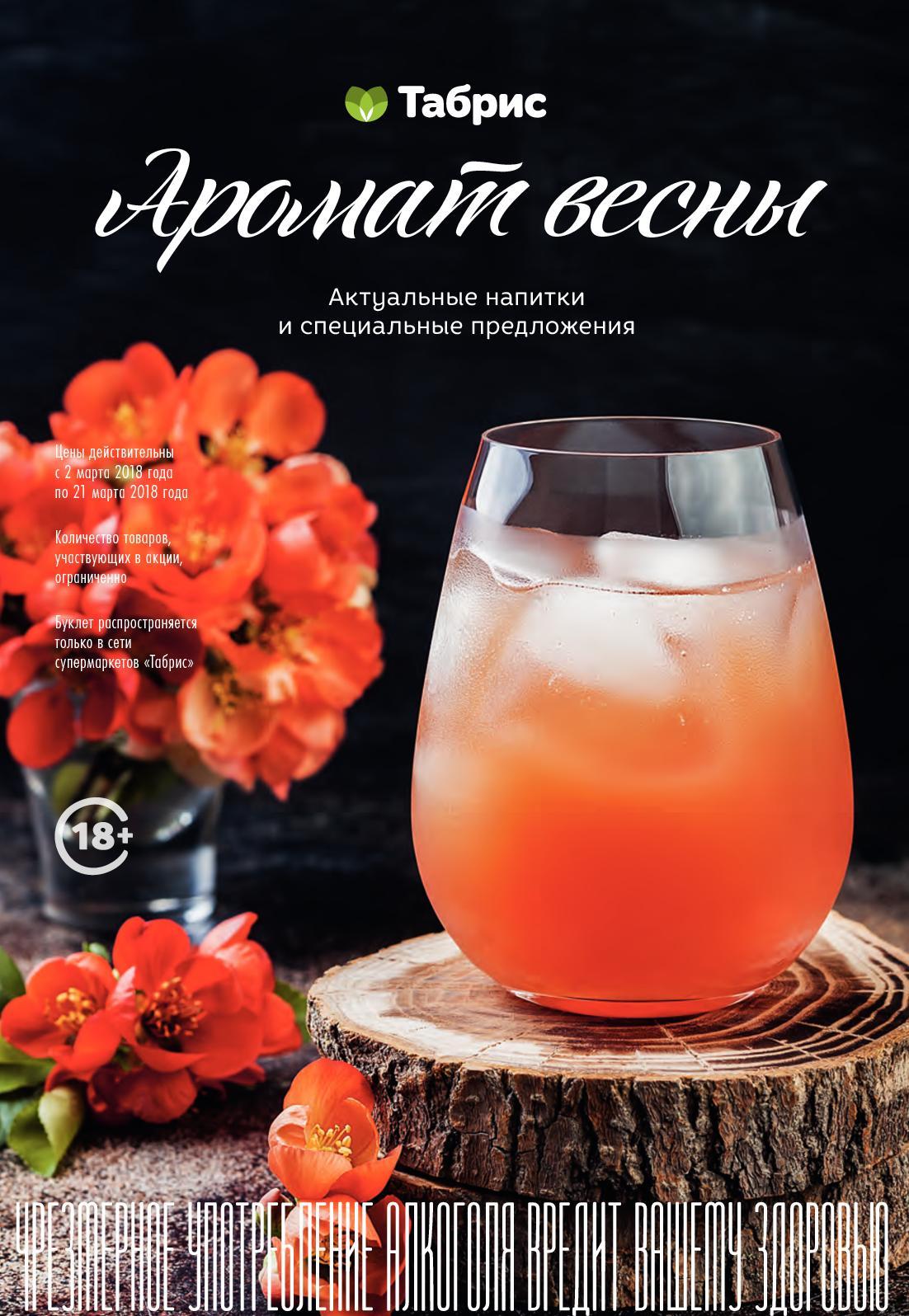 Аромат весны. Актуальные напитки. Март 2018