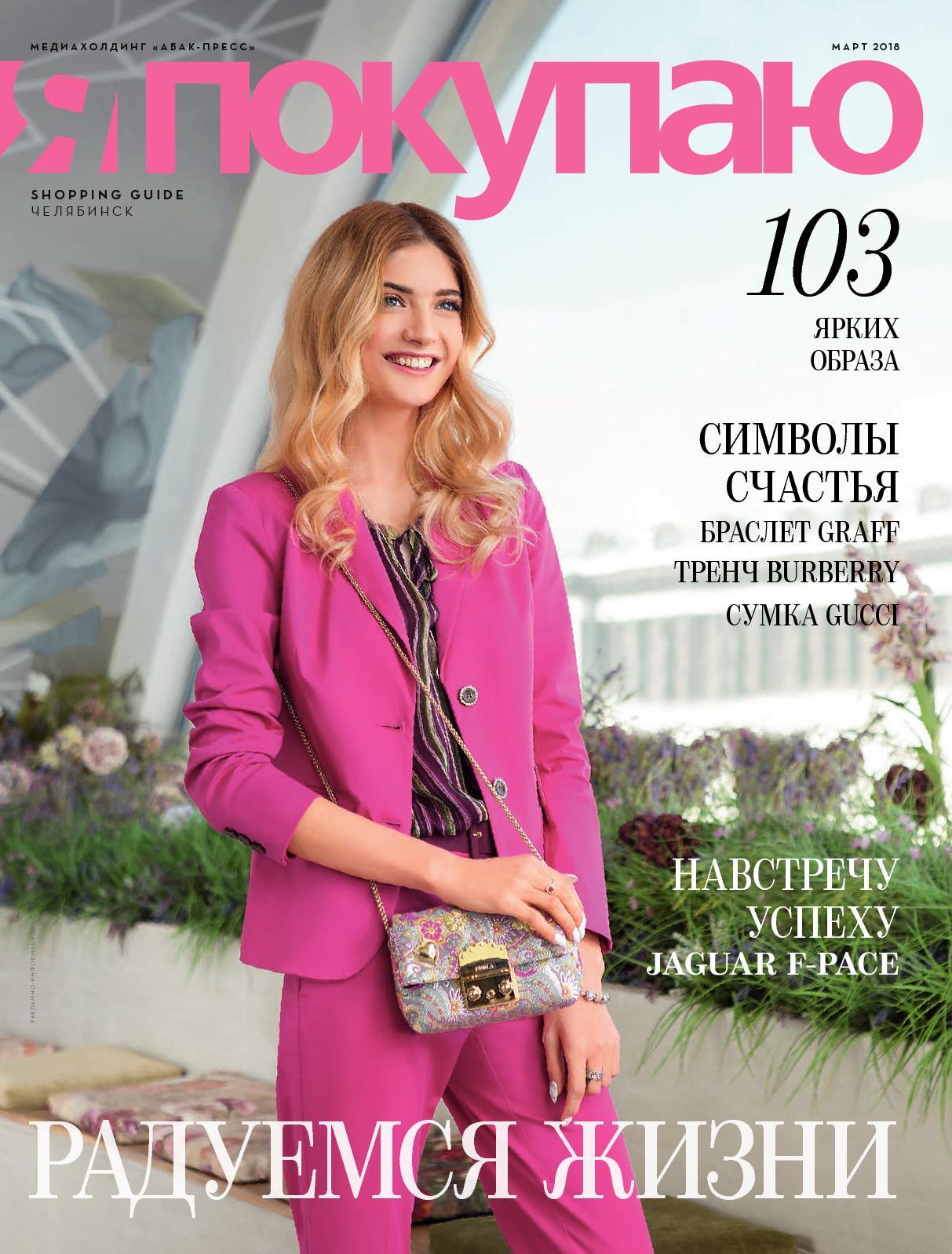Shopping Guide «Я Покупаю. Челябинск», март 2018