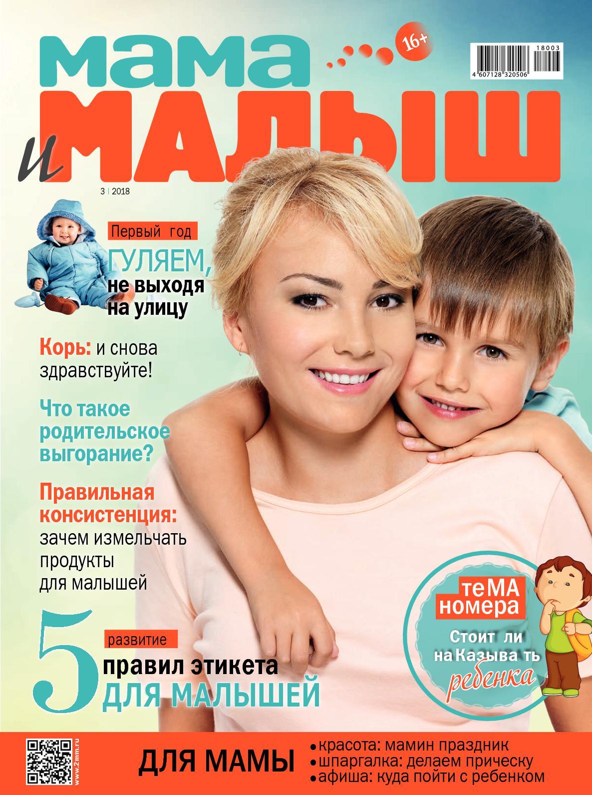 """Мама и малыш"" №3/2018"
