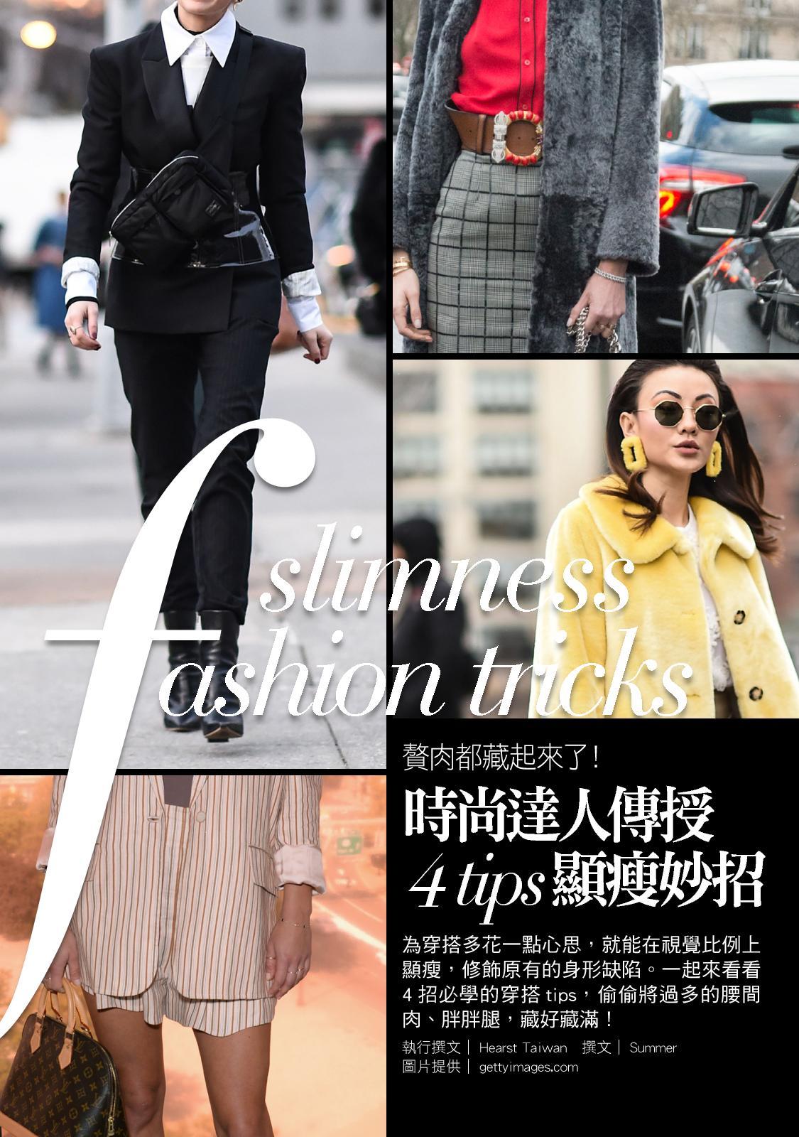 潮流觀點2018 2月 贅肉都藏起來了!時尚達人傳授顯瘦妙招