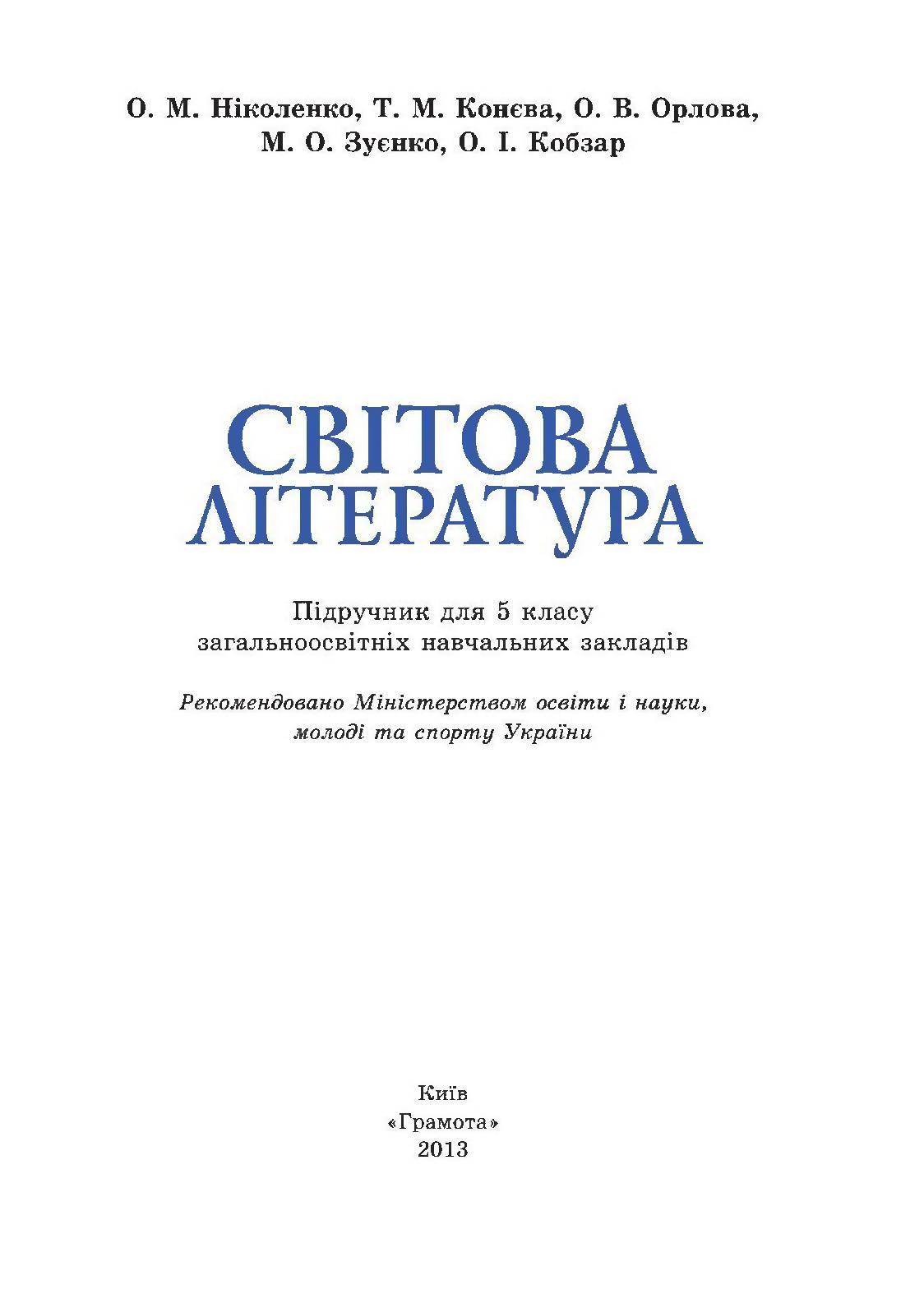 Calaméo - 5 Klas Svitova Literatura Nikolenko 2013 4788bbcb371dc