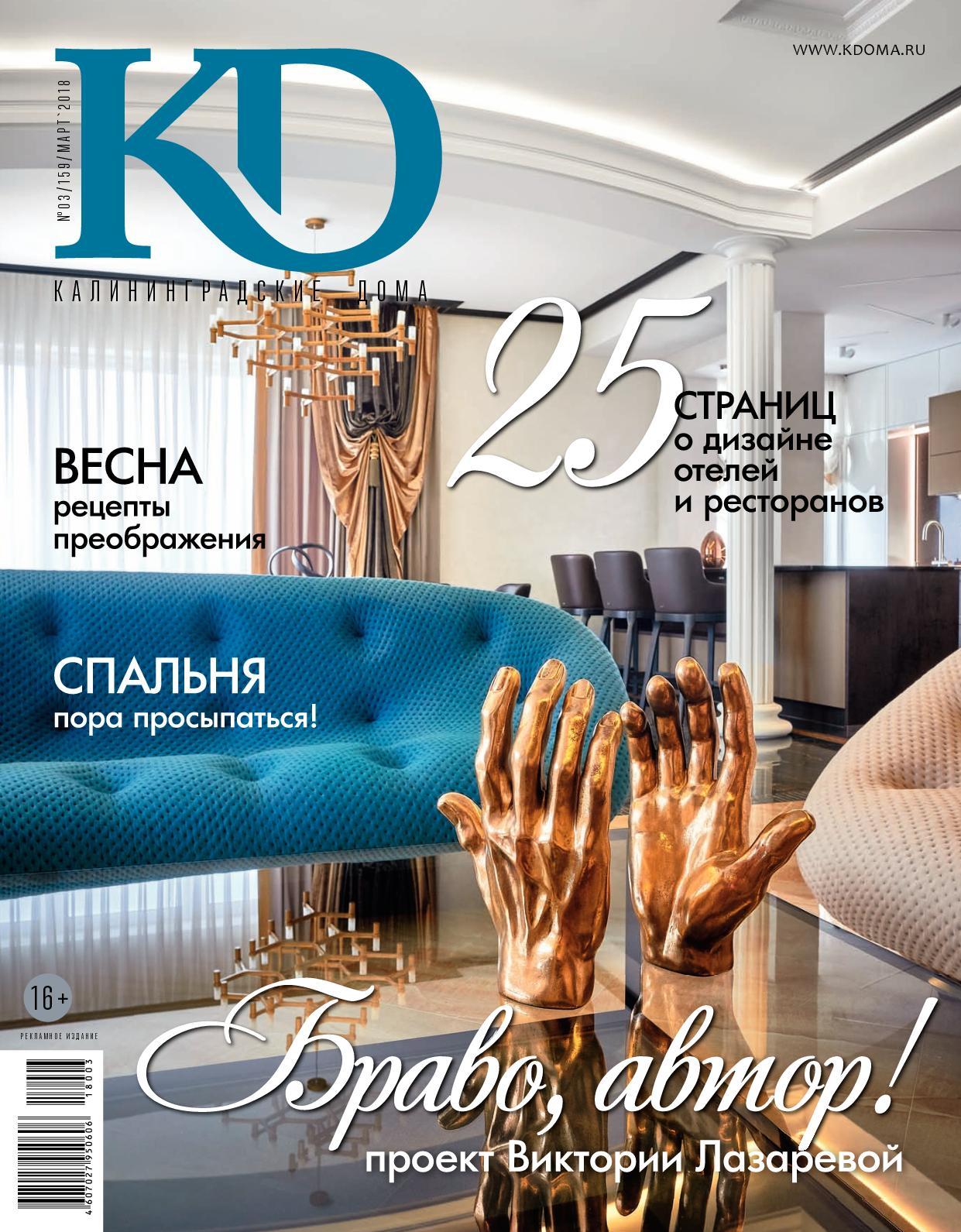 Калининградские дома №03 (159) март 2018