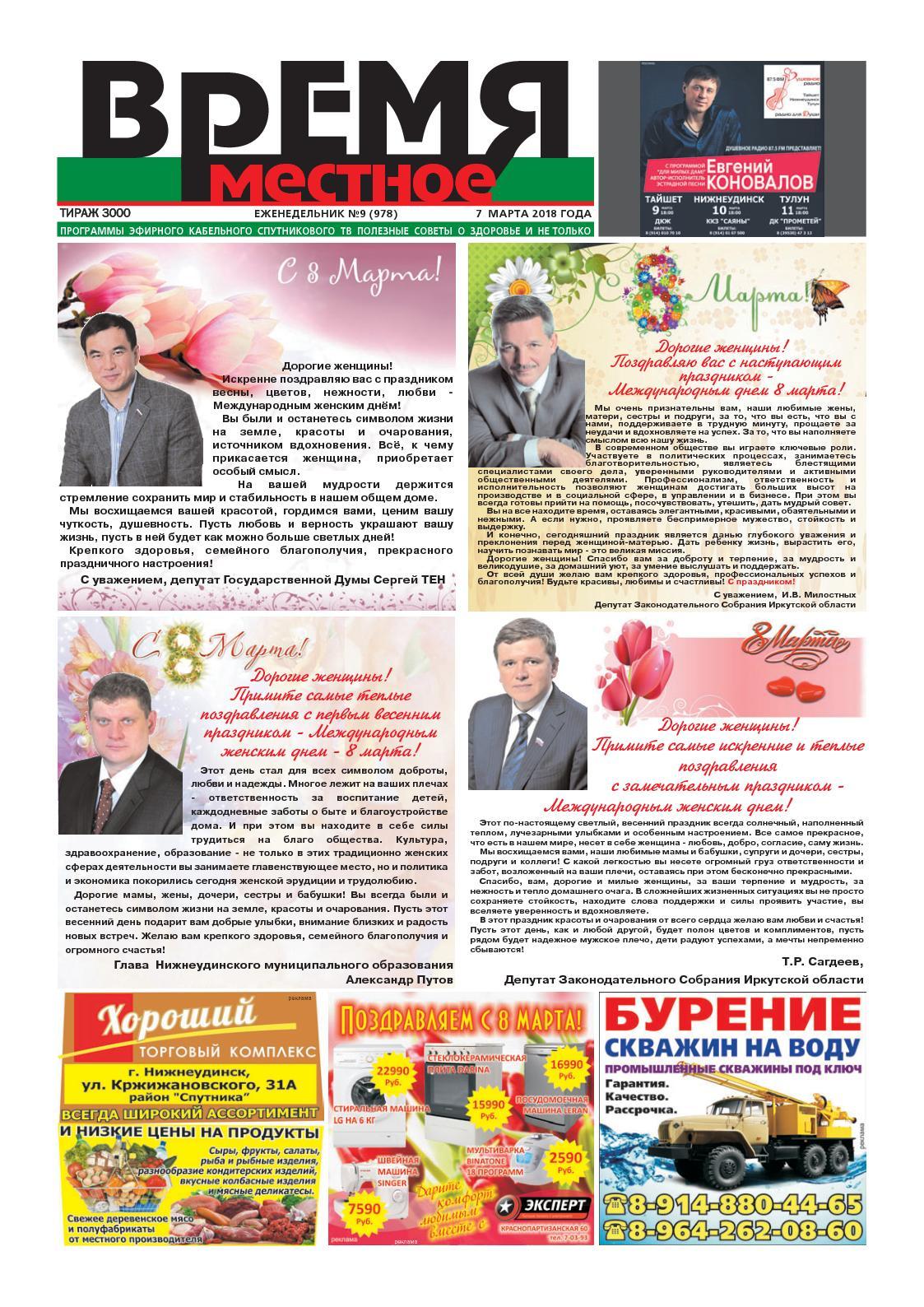 """№09(978) """"Время местное"""" 7 марта 2018г."""