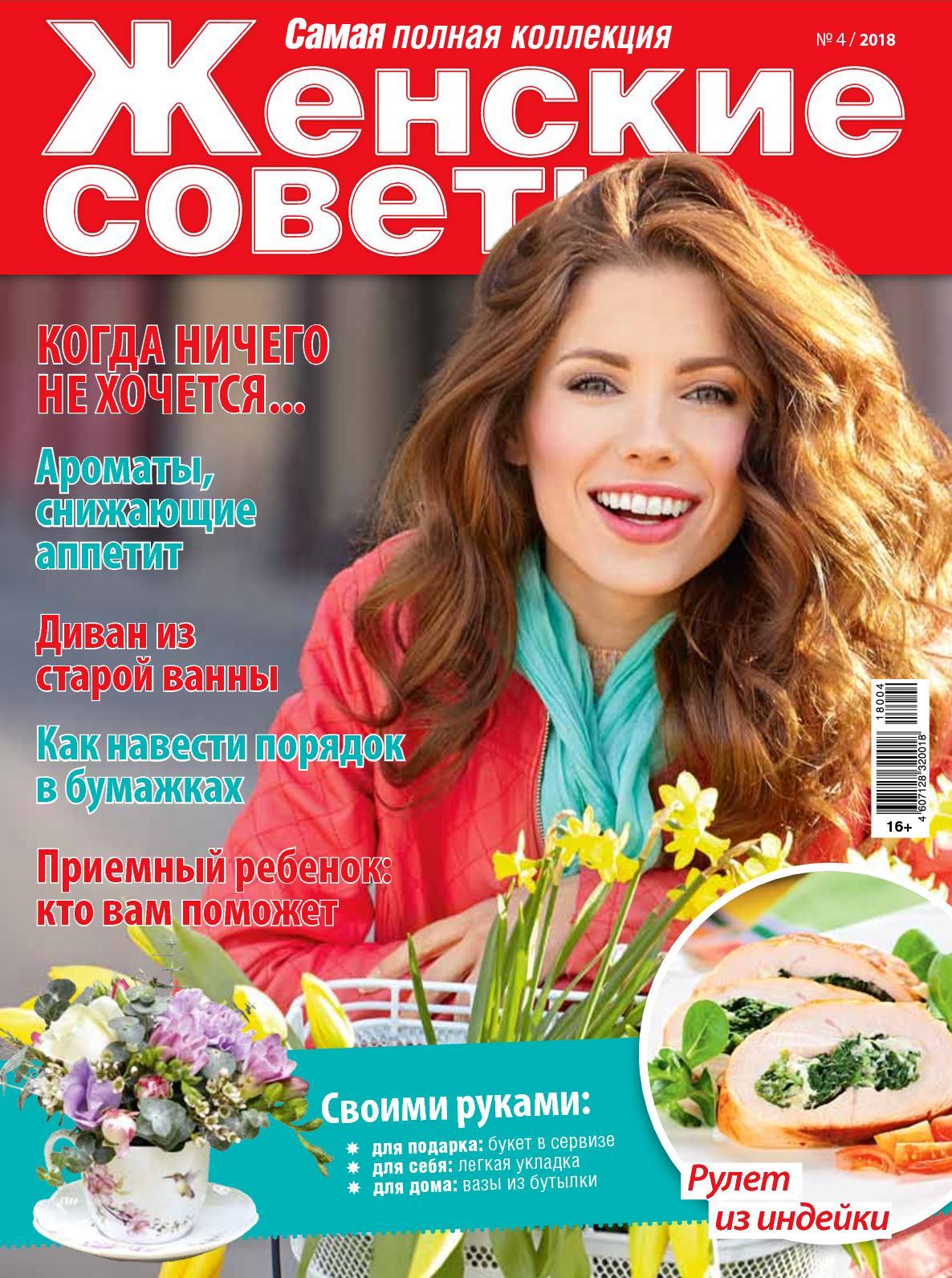 """""""Женские советы"""" №4/2018"""