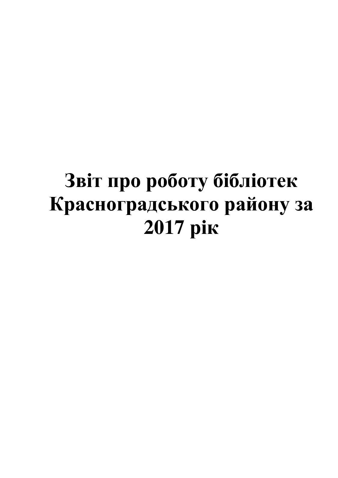 Звіт про роботу бібліотек Красноградського району за 2017 рік