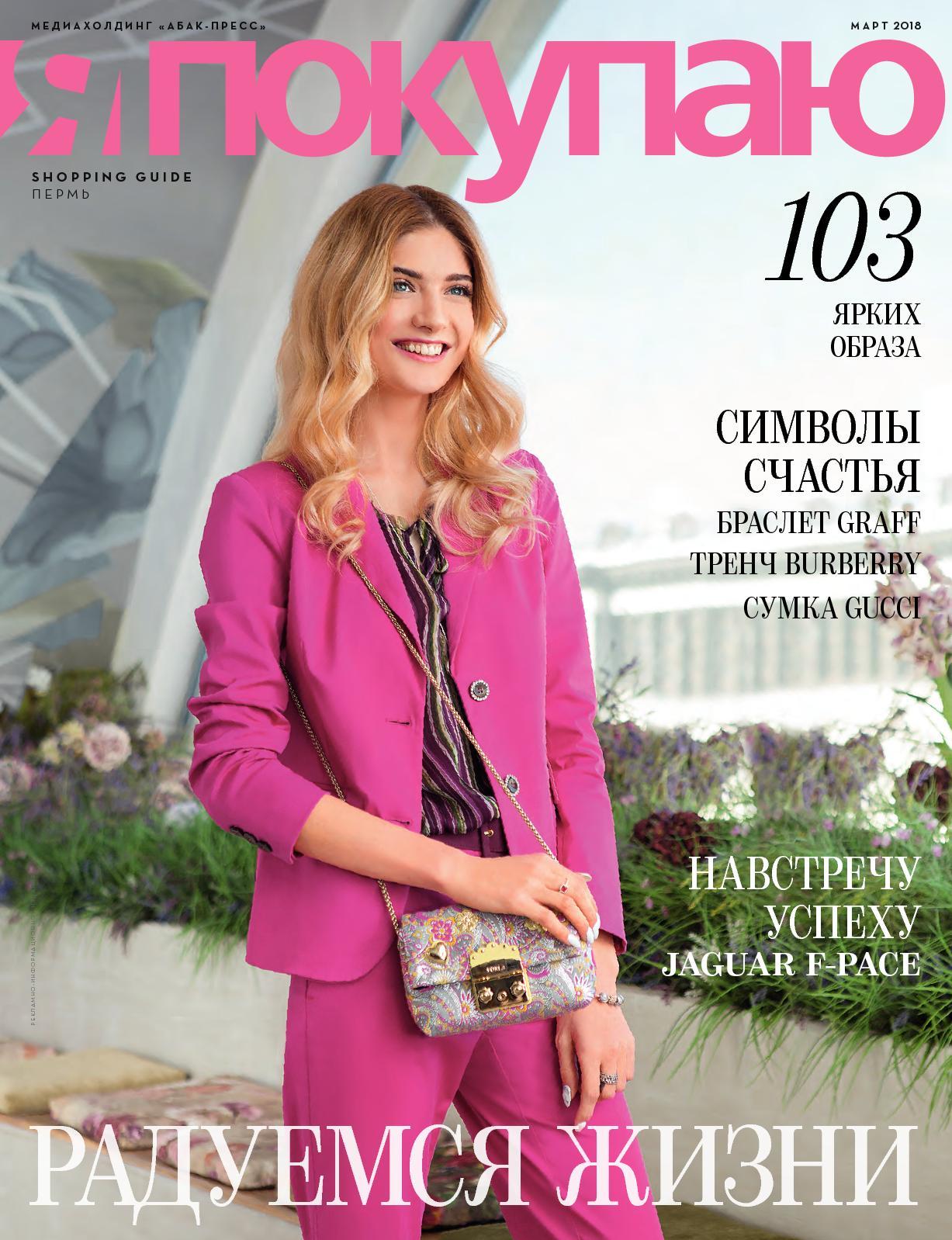 Shopping Guide «Я Покупаю. Пермь», март 2018