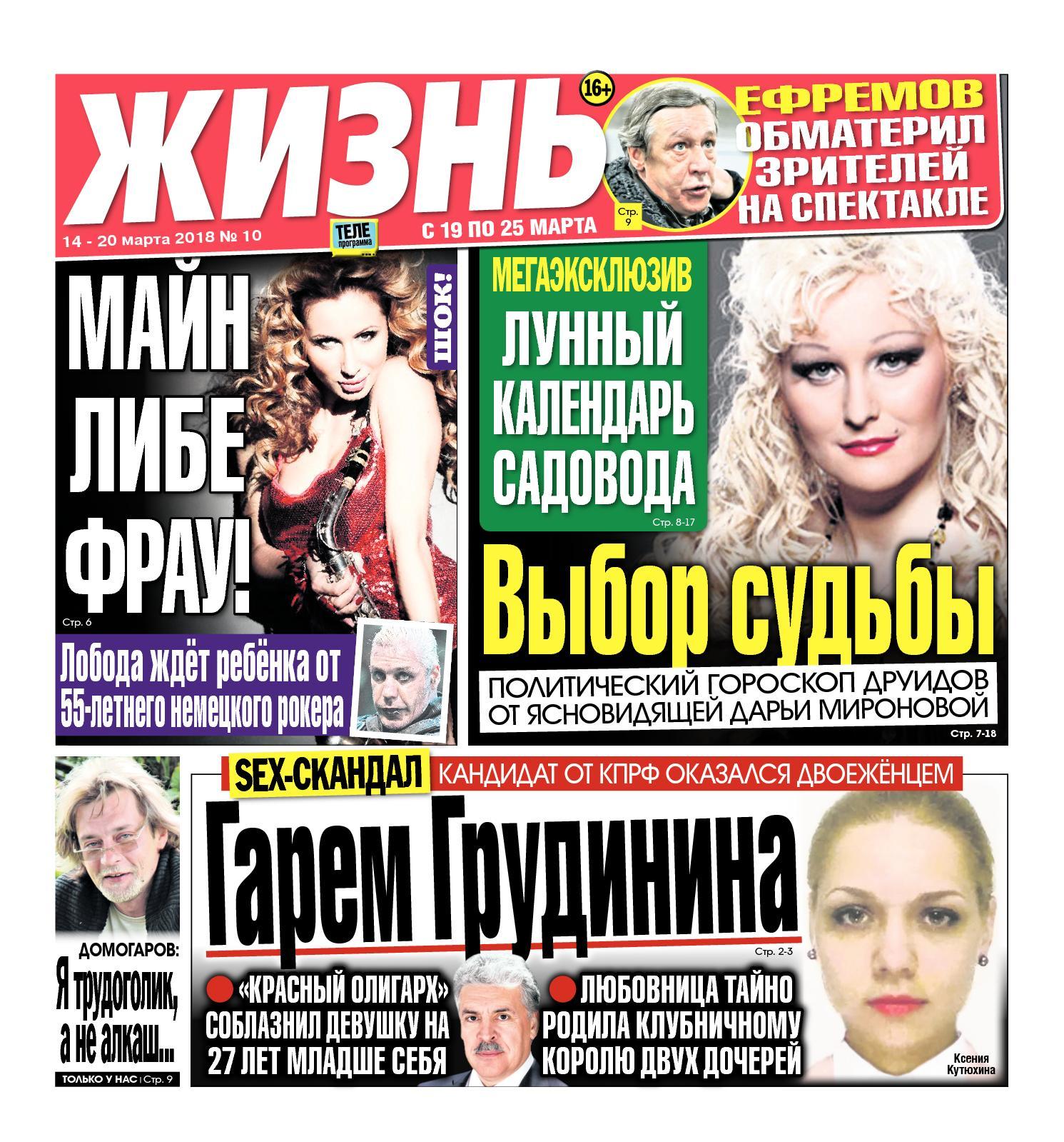 Секс гороскоп желтая газета