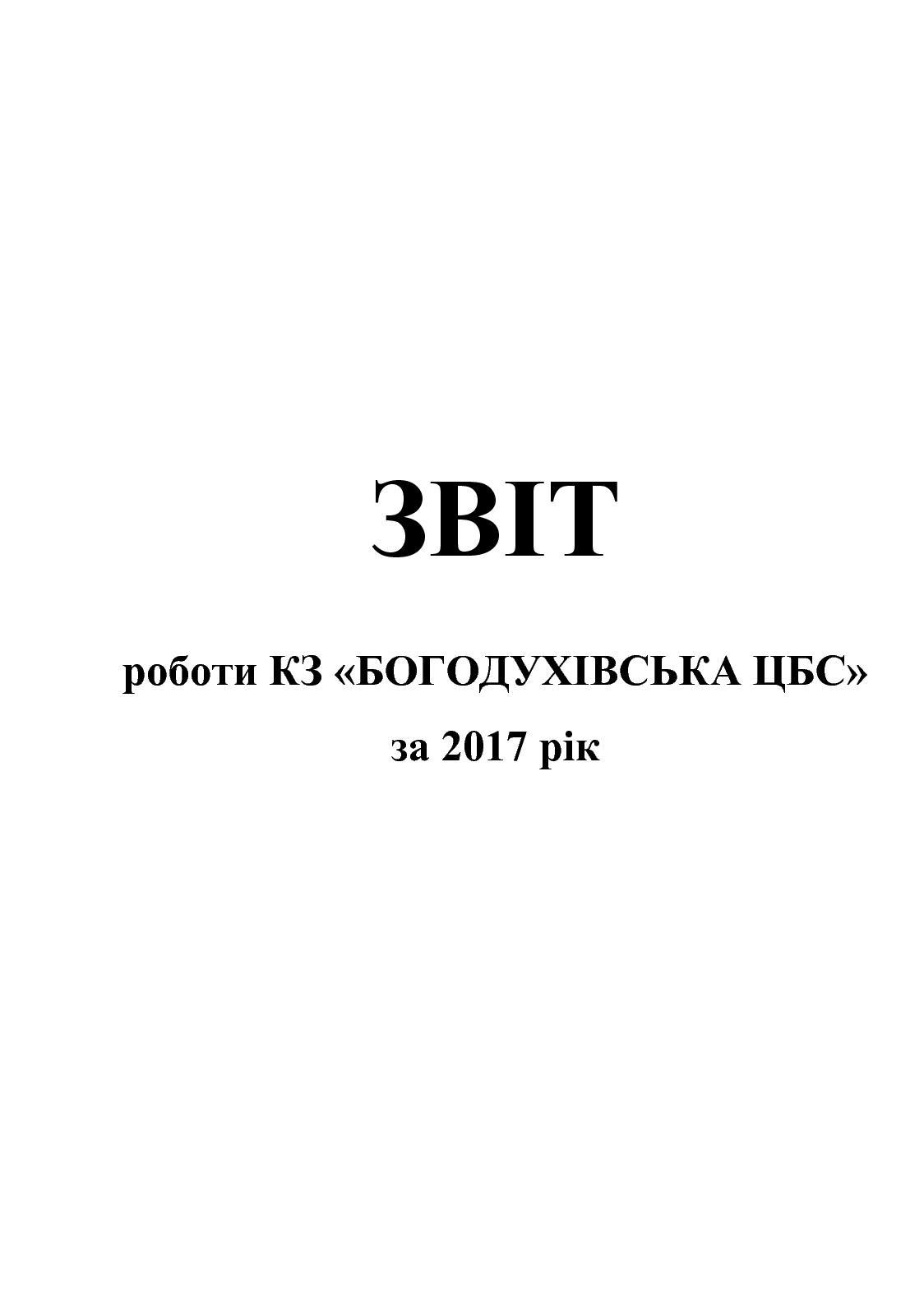 Звіт роботи КЗ «БОГОДУХІВСЬКА ЦБС» за 2017 рік