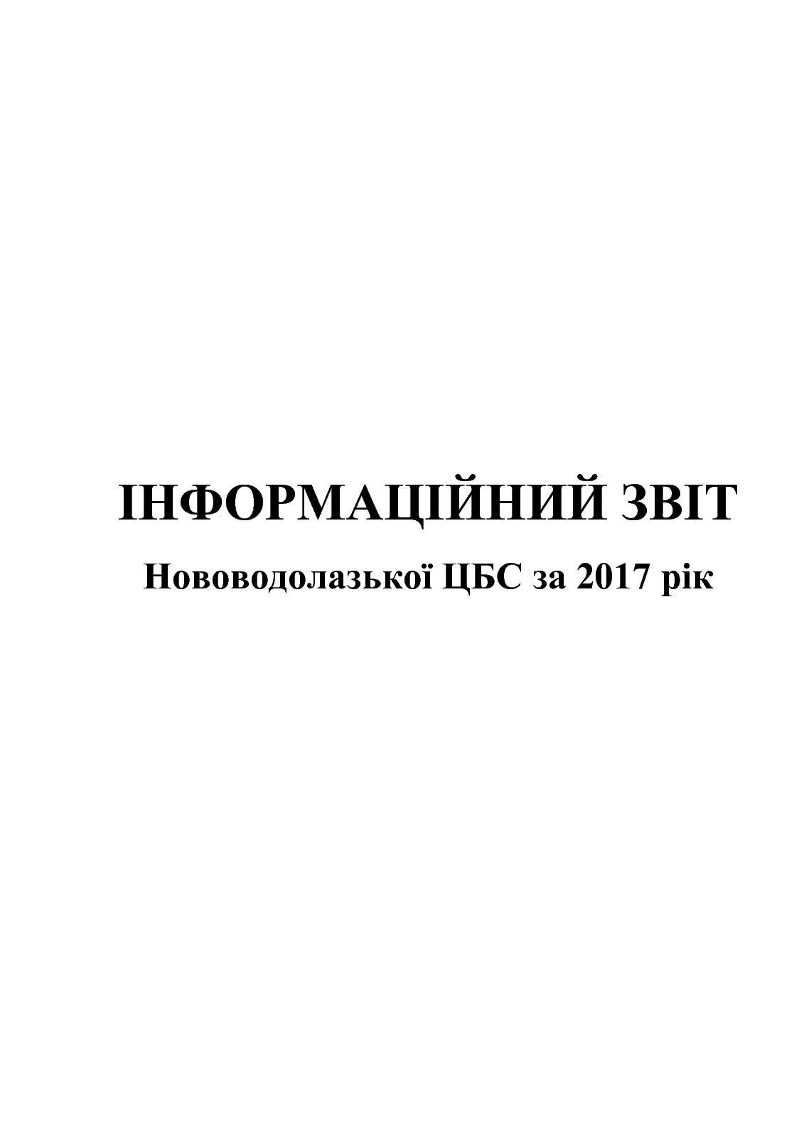 Інформаційний звіт Нововодолазької ЦБС за 2017 рік