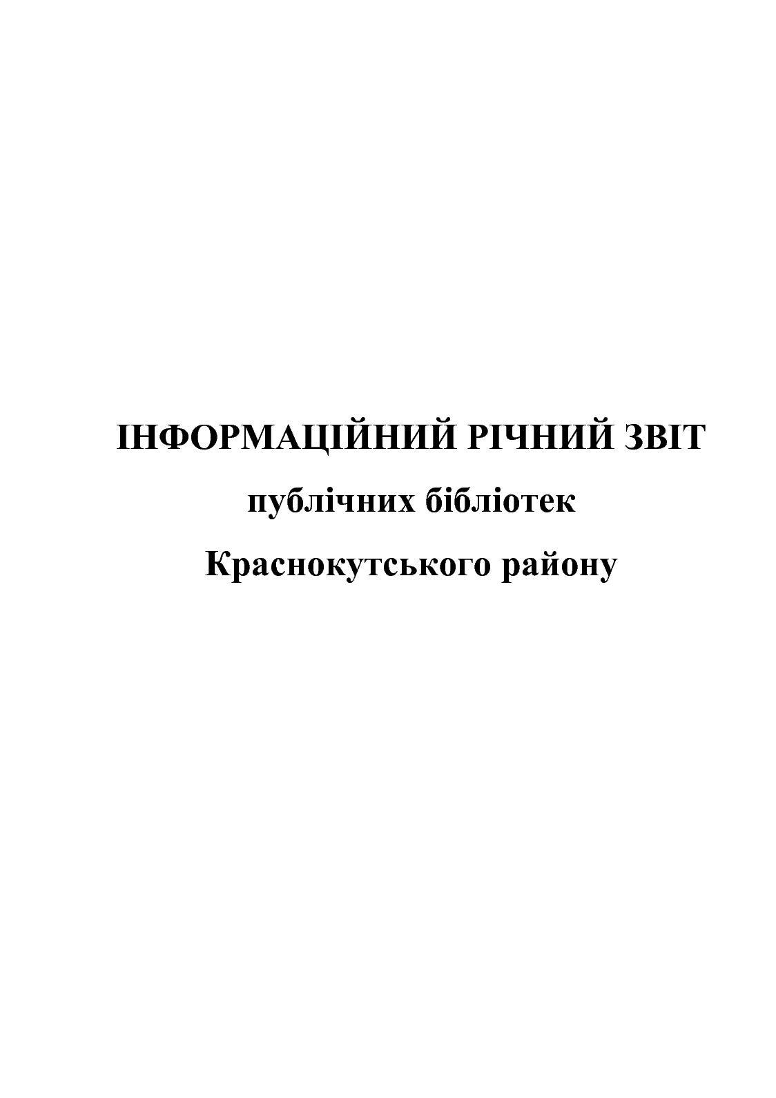 Інформаційний річний звіт публічних бібліотек Краснокутського району