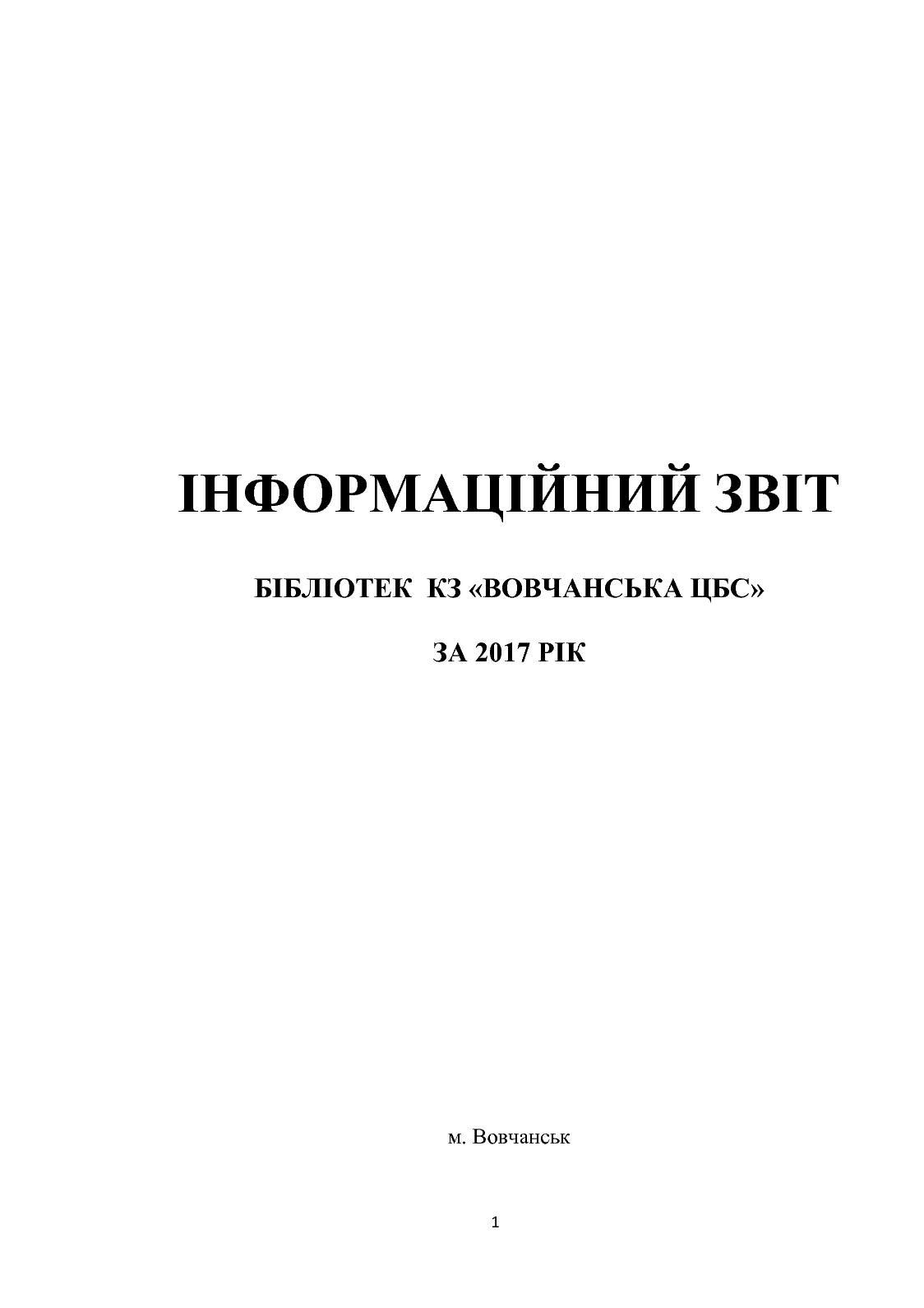 Інформаціний звіт бібліотек КЗ «Вовчанська ЦБС» за 2017 рік