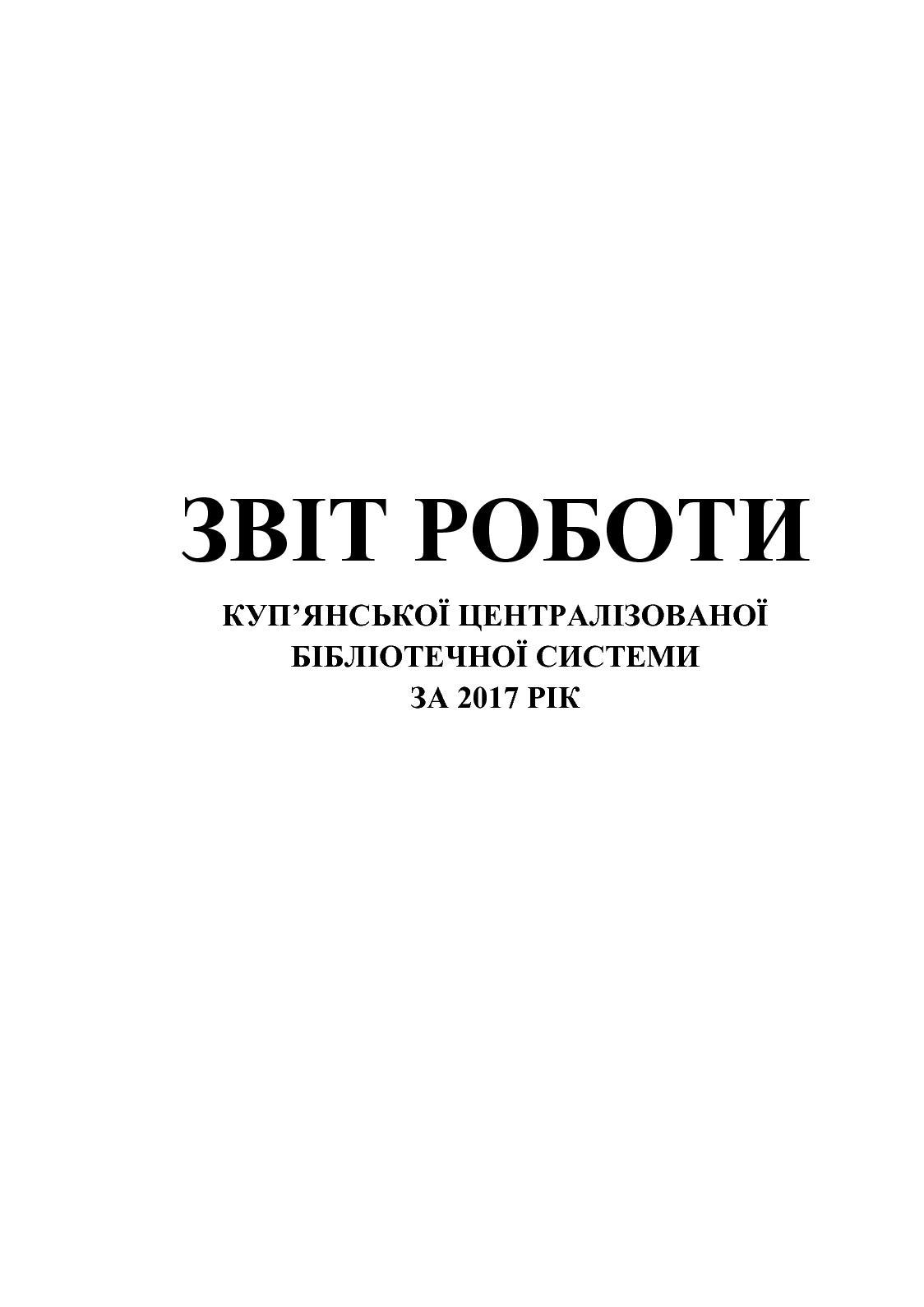 Звіт роботи Куп'янської ЦБС за 2017 рік
