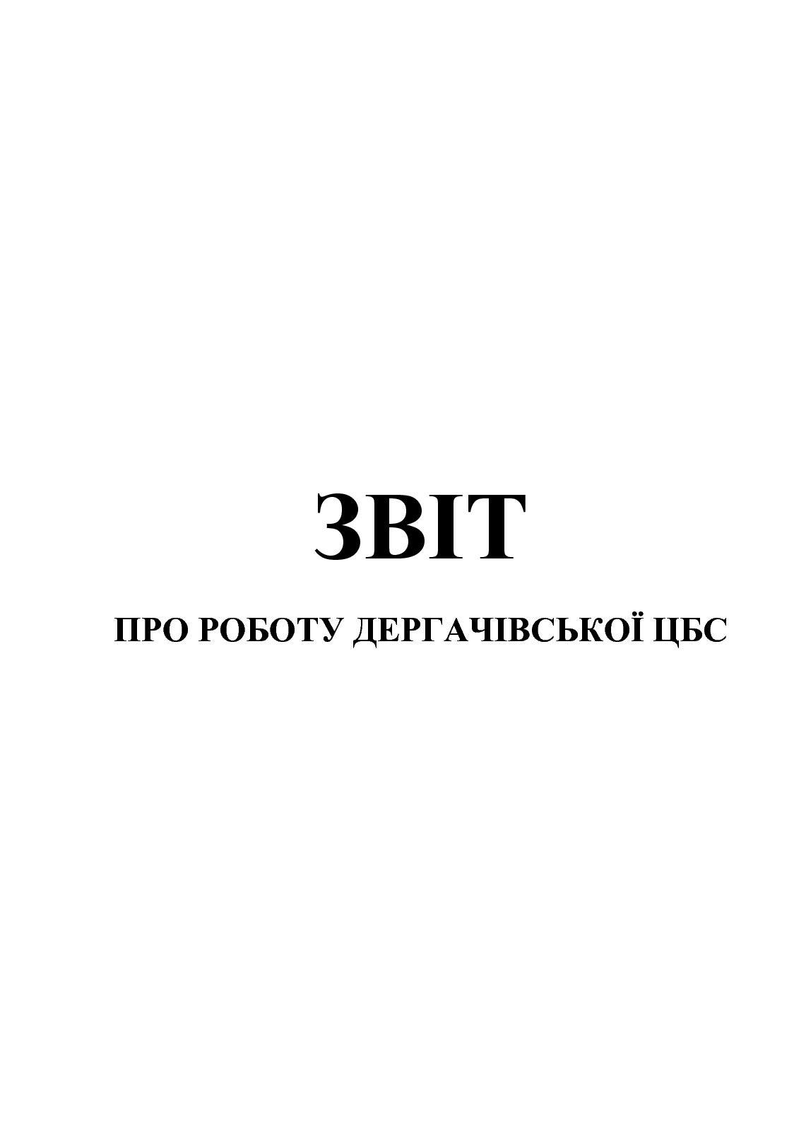 Звіт про роботу Дергачівської ЦБС