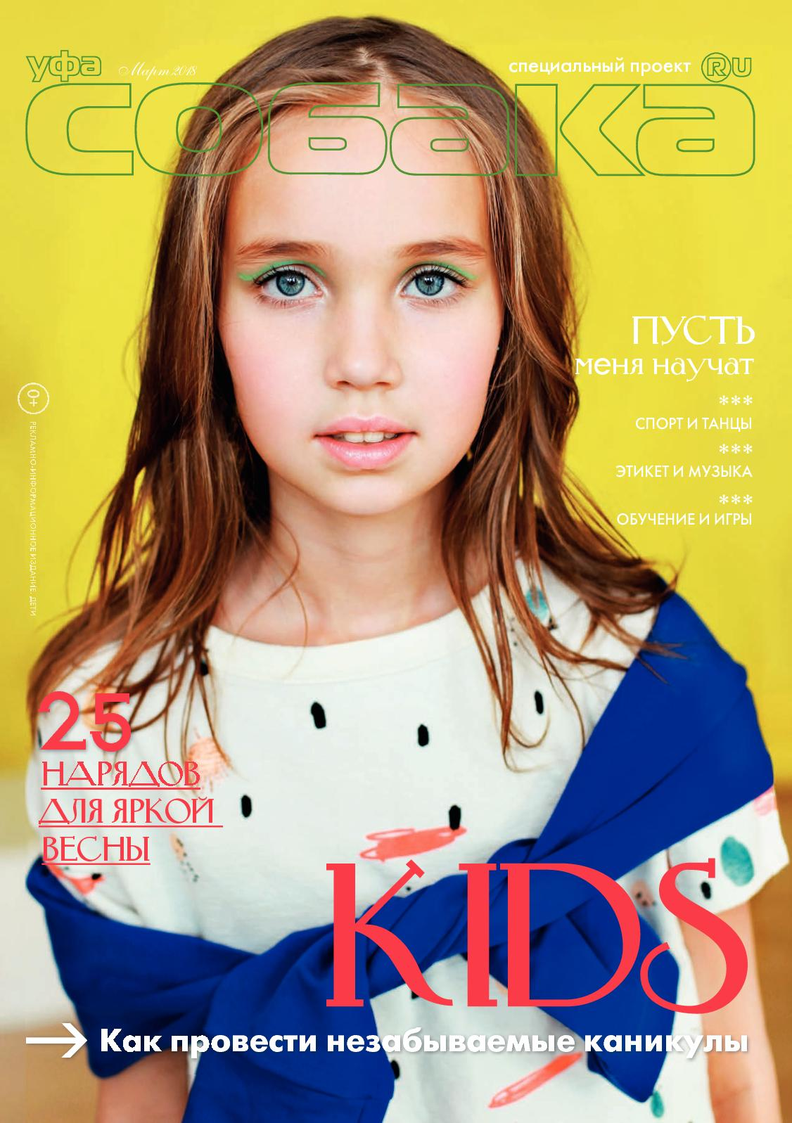 Sobaka Kids 06