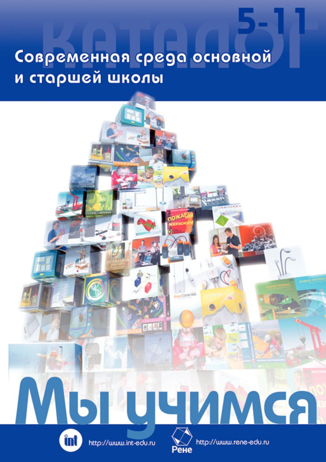 Каталог синий 2017-2018