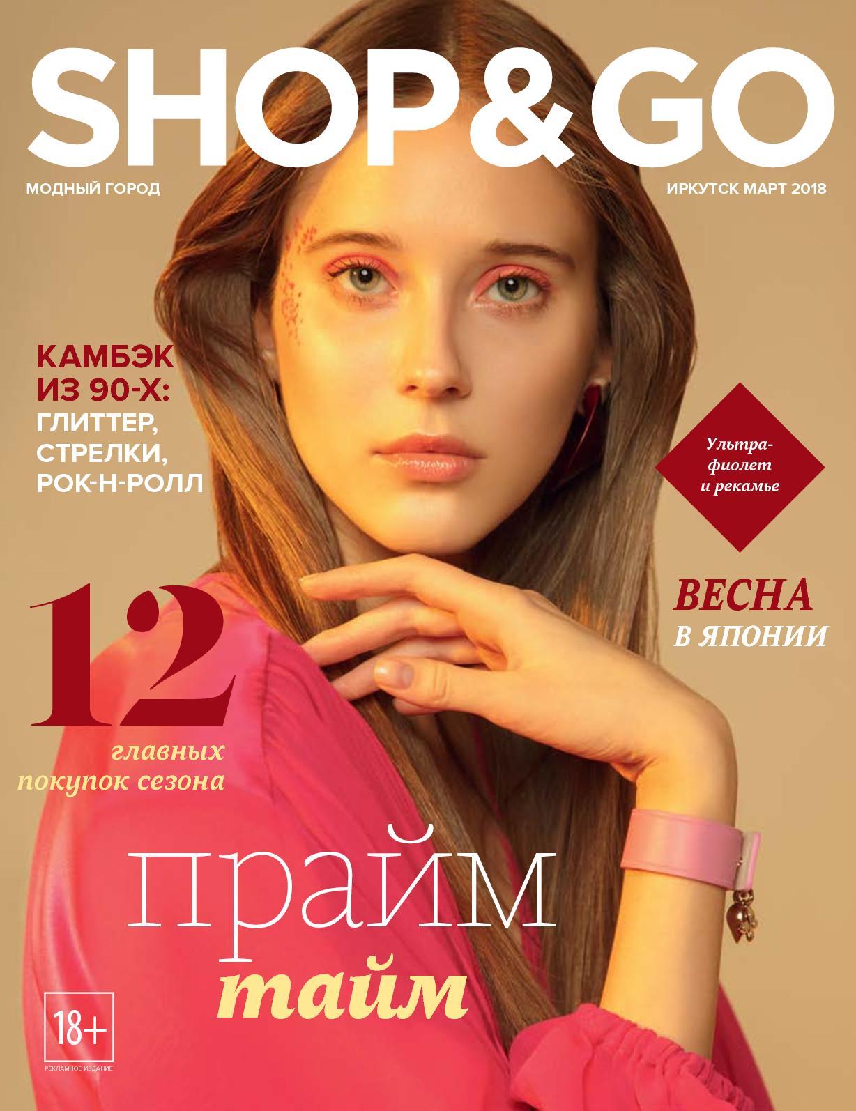 SHOP&GO Иркутск Март 2018