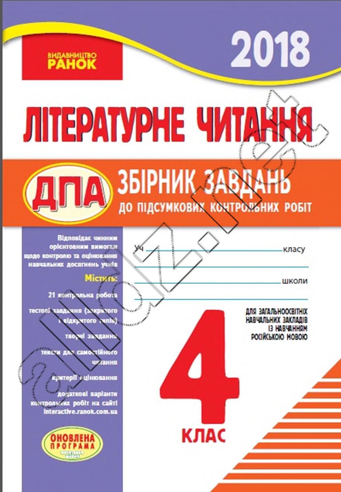 Лытературне читання 4 клас ранок ДПА 2018 російська версія.