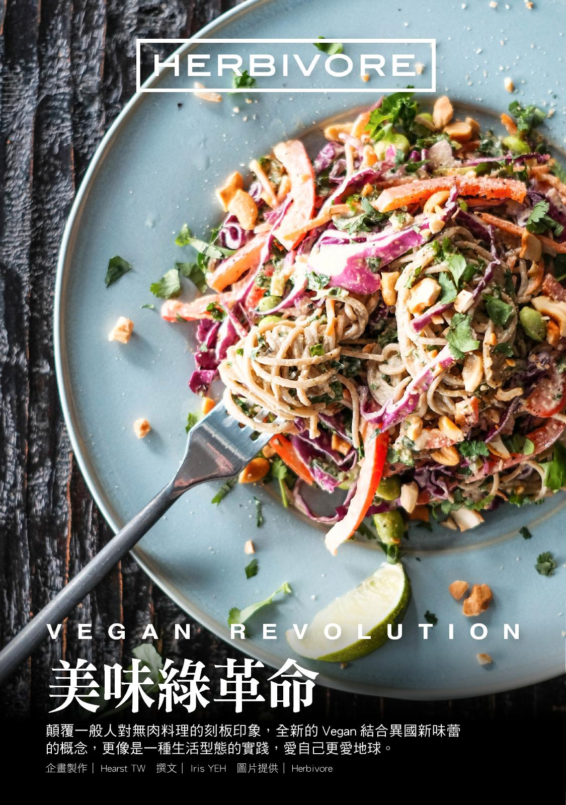 潮流觀點2018 3月 Herbivore 美味綠革命