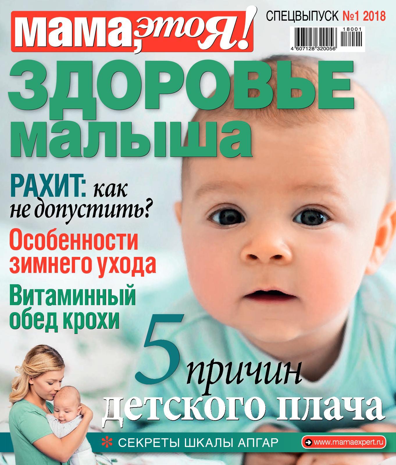 """""""Мама, это я! Спецвыпуск"""" №1/2018"""