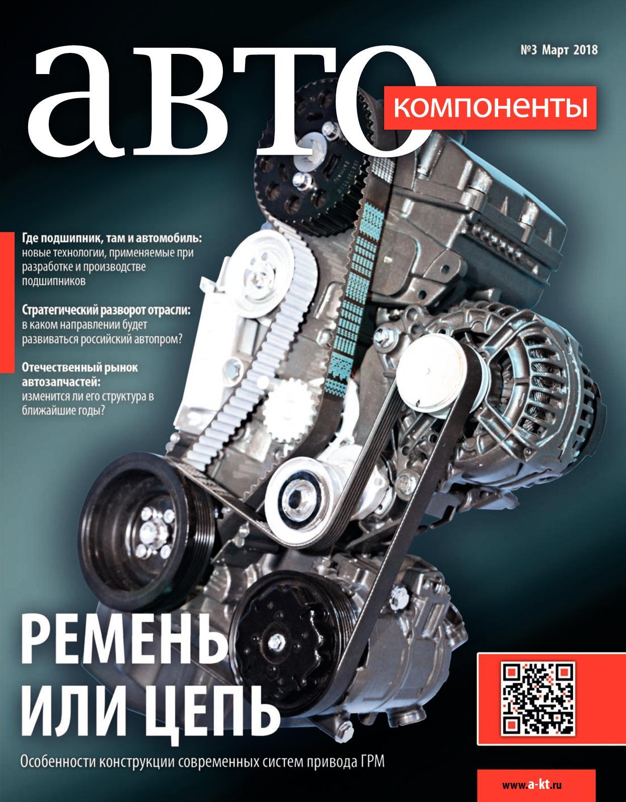 АВТОКОМПОНЕНТЫ журнал  №3/2018