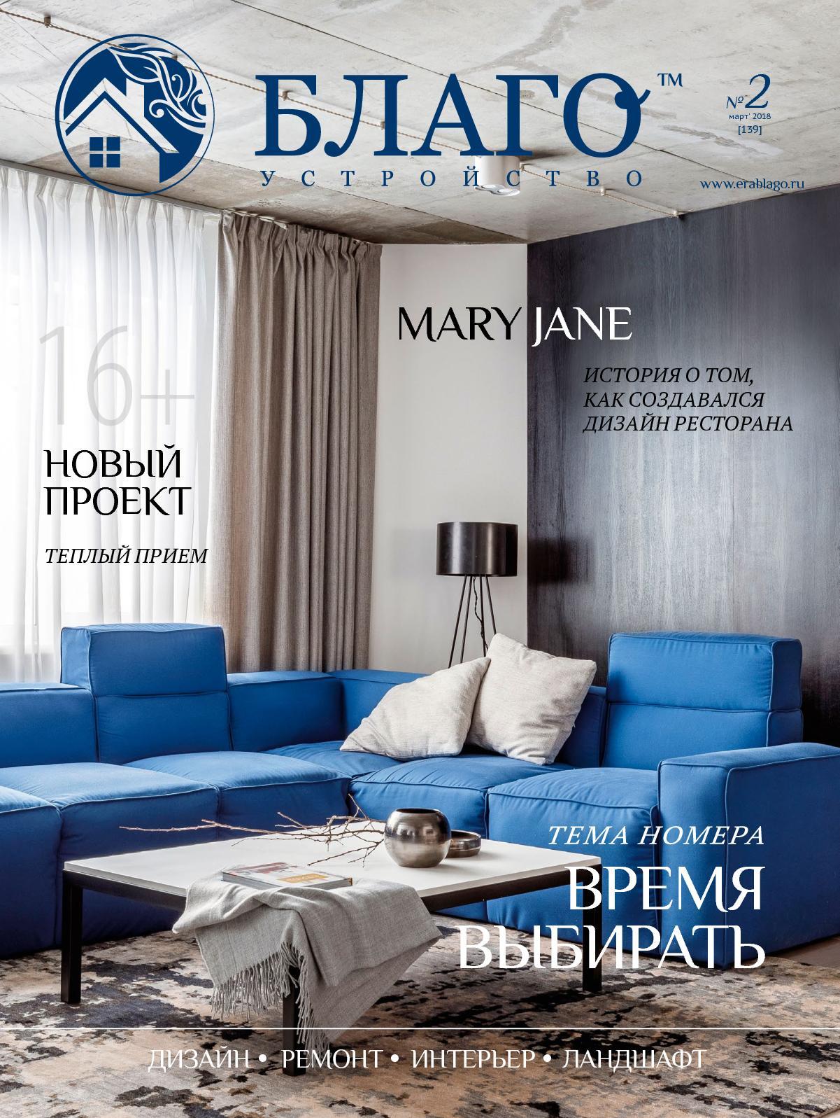 "Журнал ""Благоустройство"", март 2018"