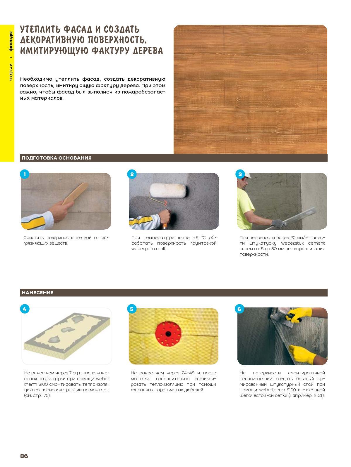 инструкция деревянных цв-031 скачать
